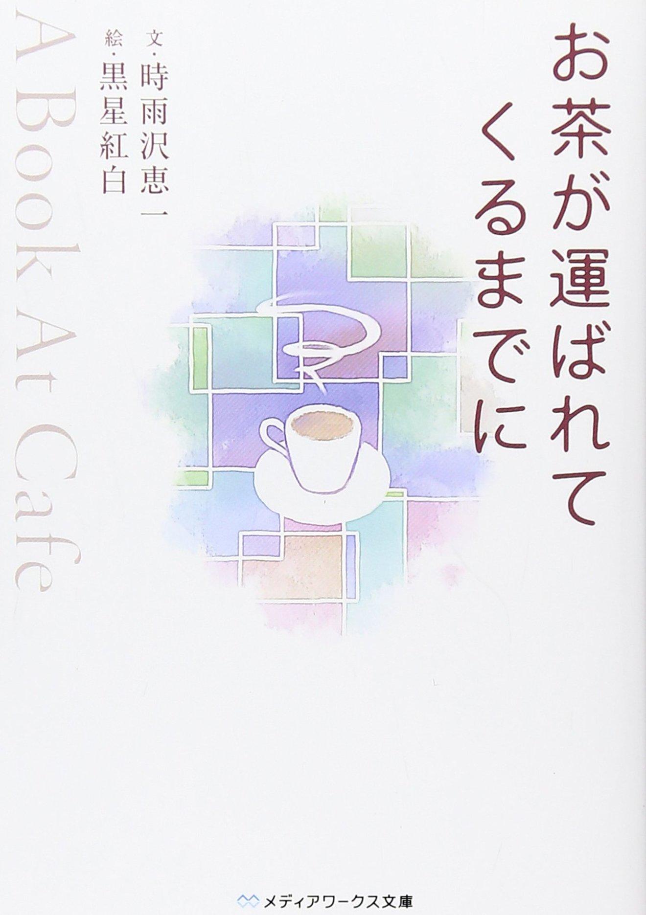 「キノの旅」シリーズで人気の黒星紅白がイラストを書いた作品おすすめ5選!
