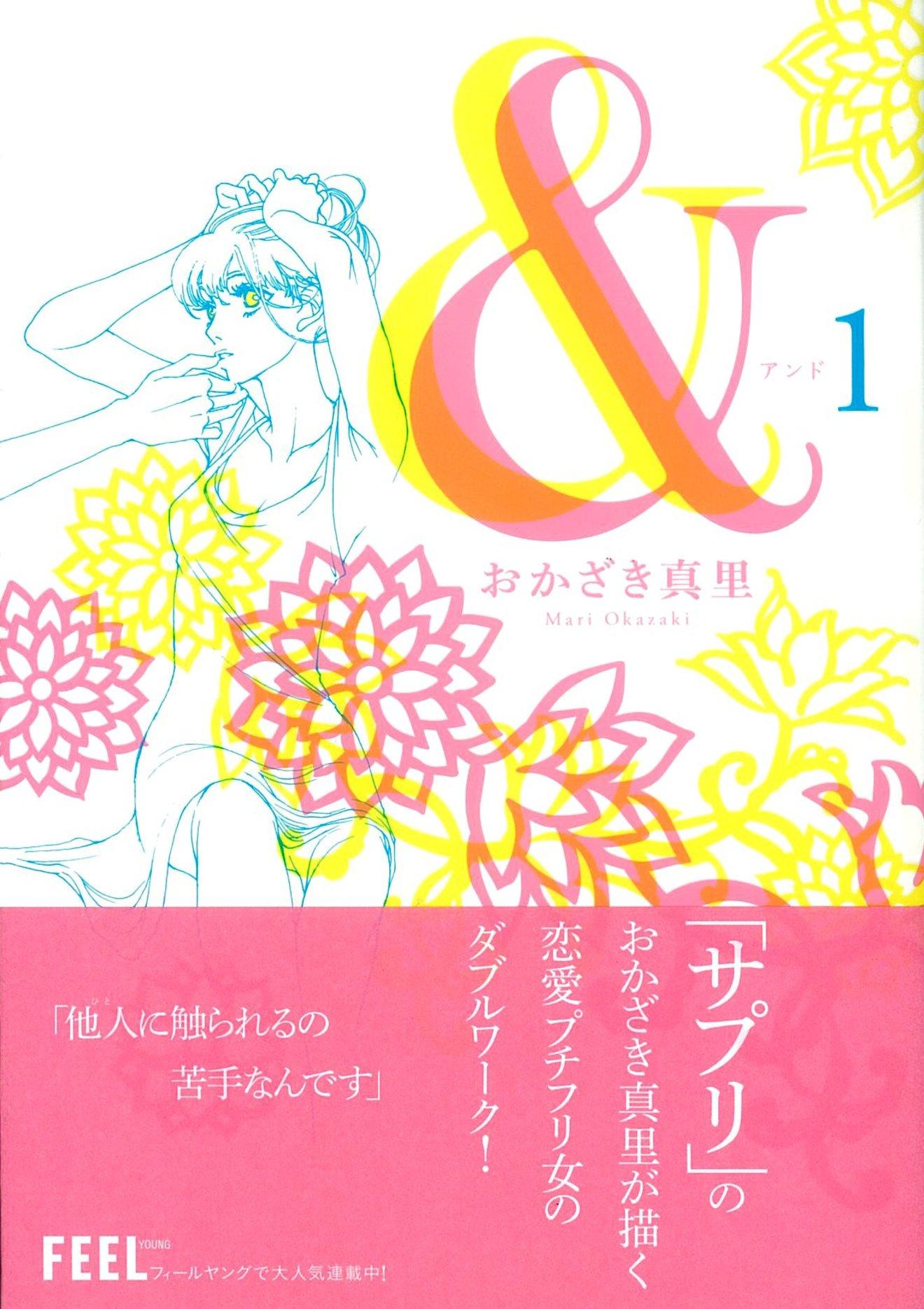 漫画『&』が無料!おかざき真里の隠れた名作の魅力をネタバレ紹介!