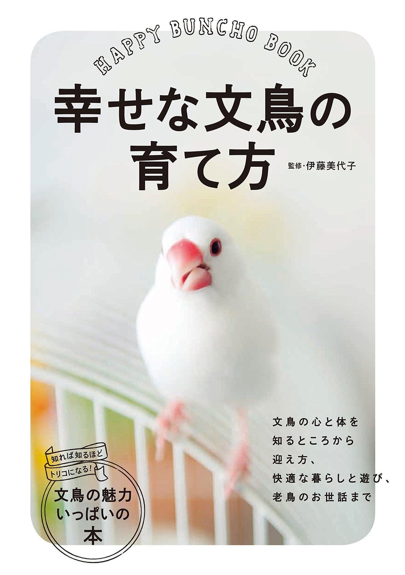 文鳥の飼育方法を簡潔にご紹介!基本、注意点、おすすめ本など