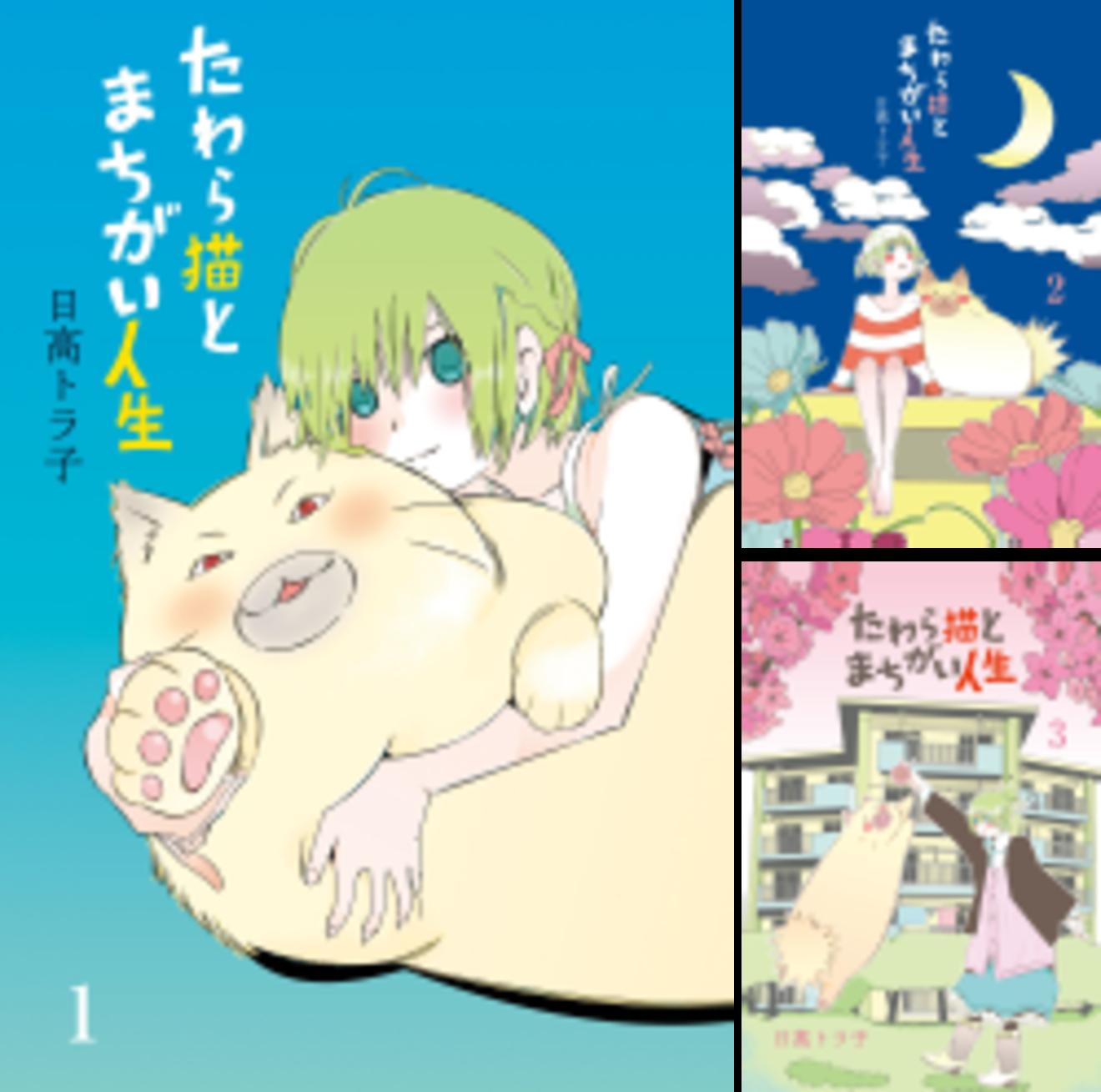 『たわら猫とまちがい人生』の不思議な魅力を全巻ネタバレ紹介!【無料漫画】