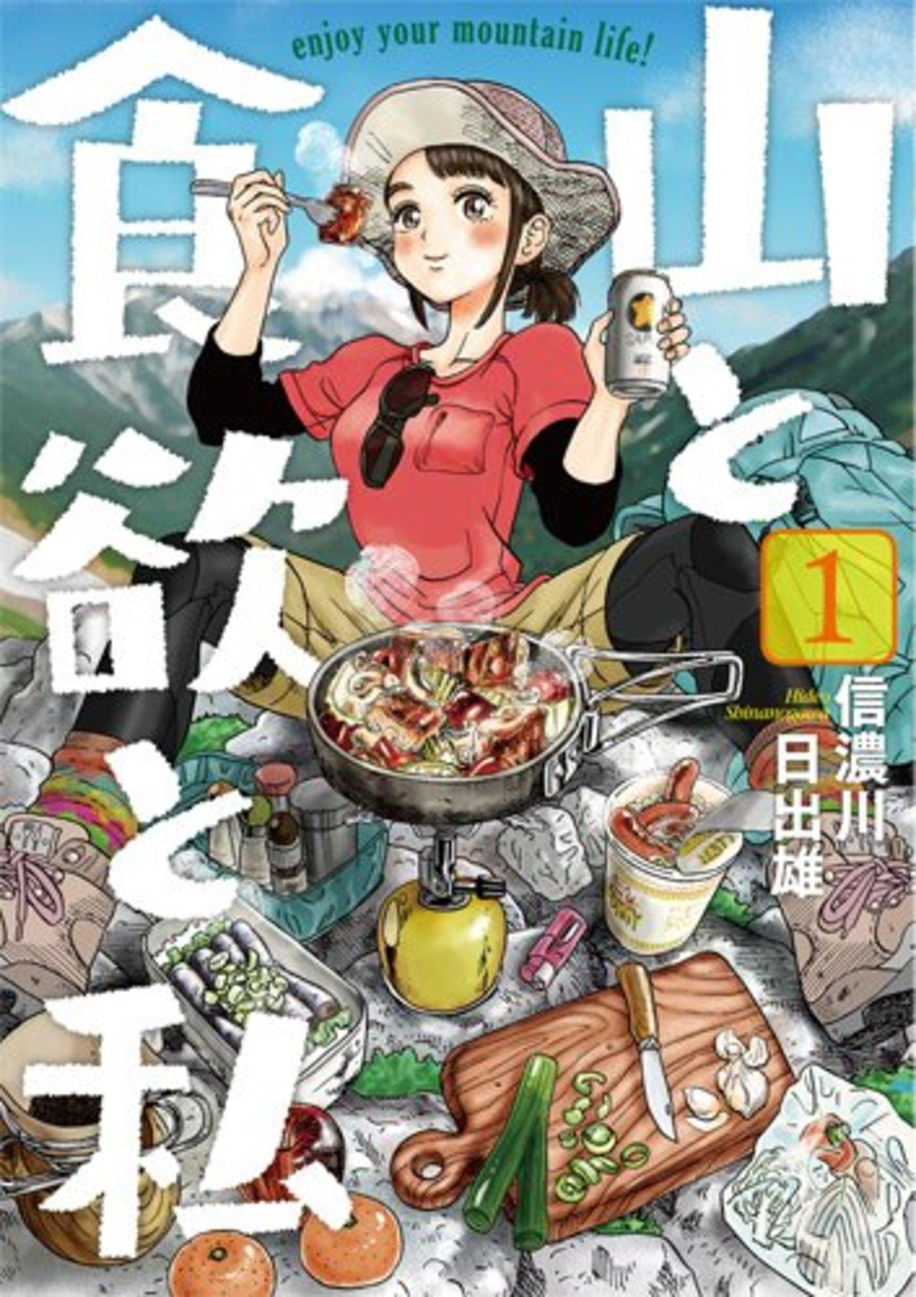 【無料】『山と食欲と私』山での料理を雰囲気まで味わえる漫画!全巻ネタバレ