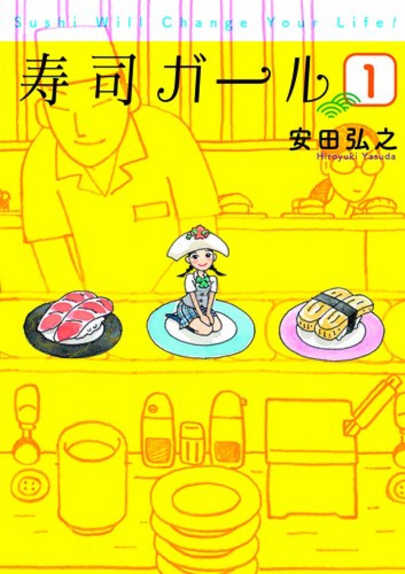 『寿司ガール』の魅力を全巻ネタバレ紹介!不思議に泣けるおすすめ漫画が無料