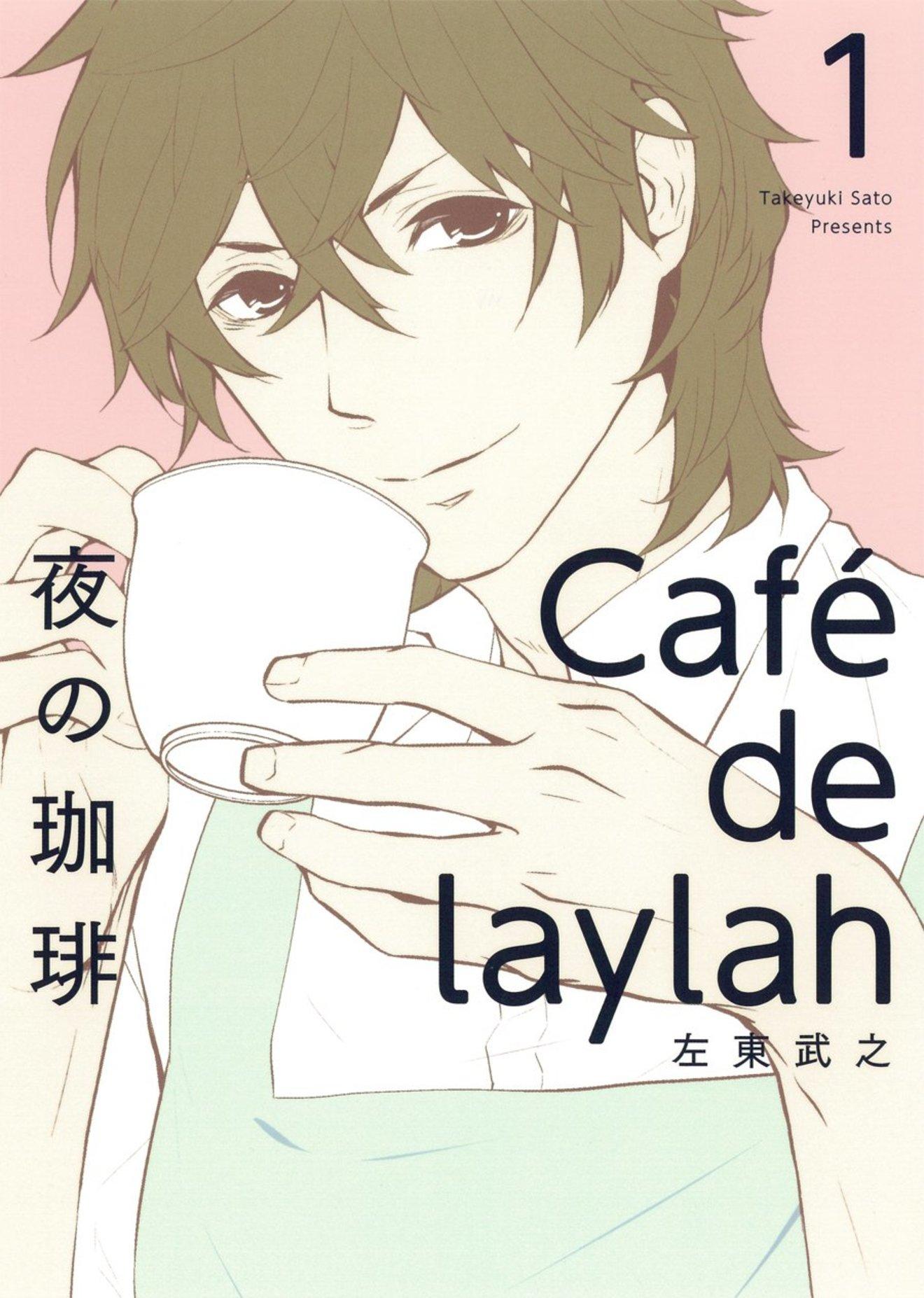『夜の珈琲』で優しいひと時を味わう。無料で読める癒し漫画をネタバレ紹介!