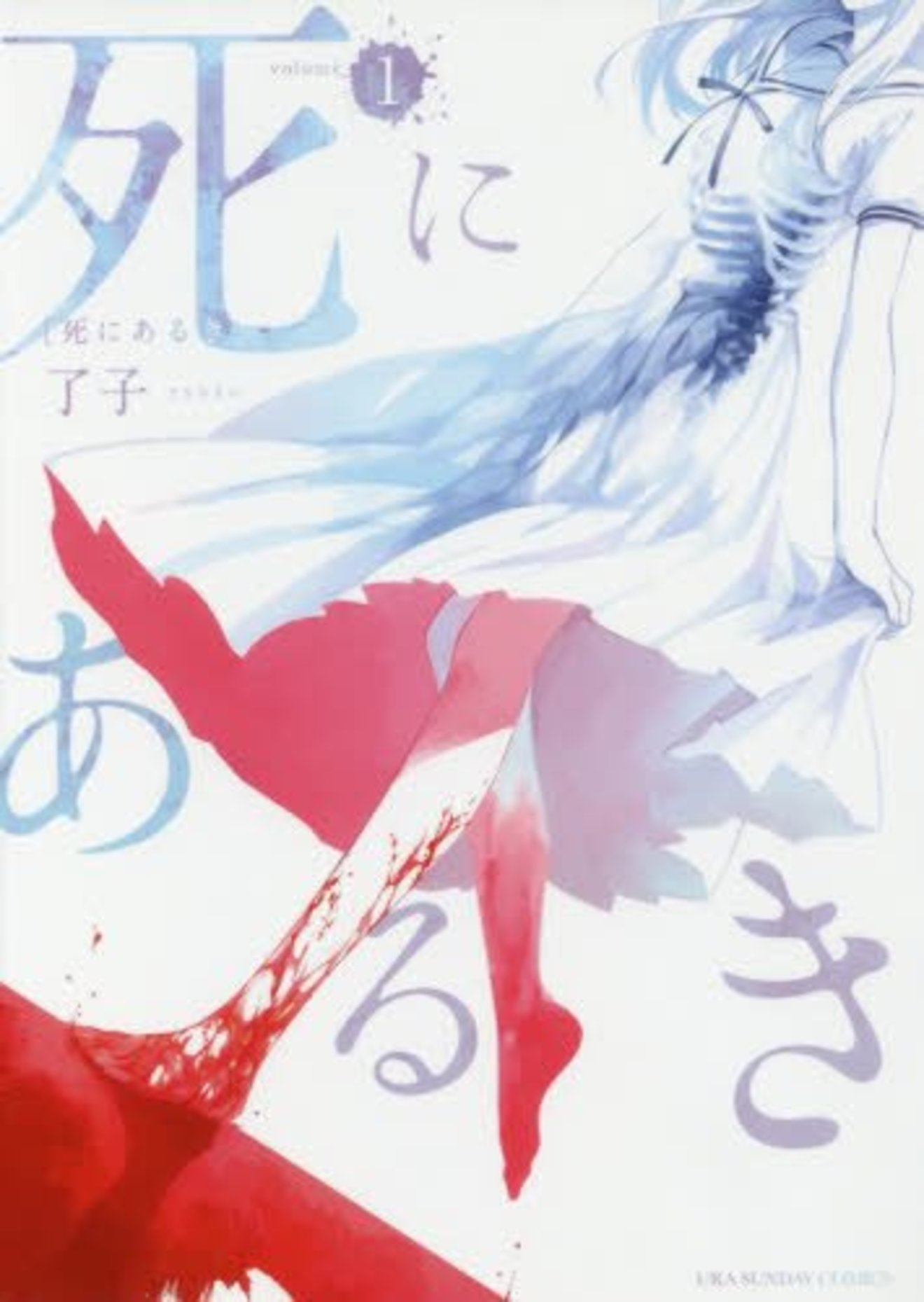 漫画『死にあるき』の魅力をネタバレ考察!存在だけで周囲を殺す少女とは?