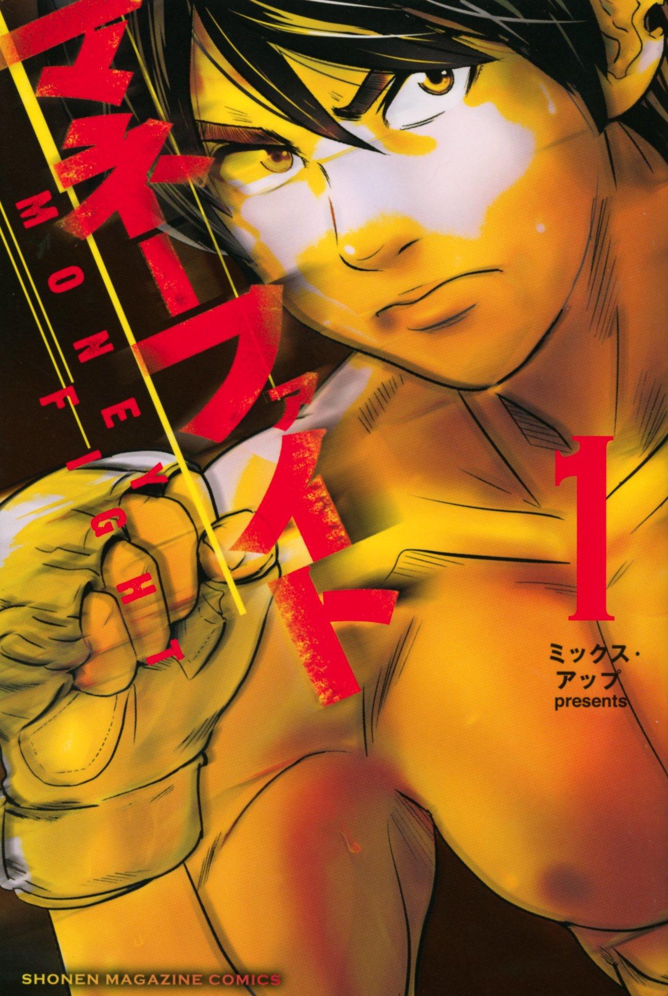 『マネーファイト』全巻ネタバレ紹介!元ひきこもりニートの格闘技漫画