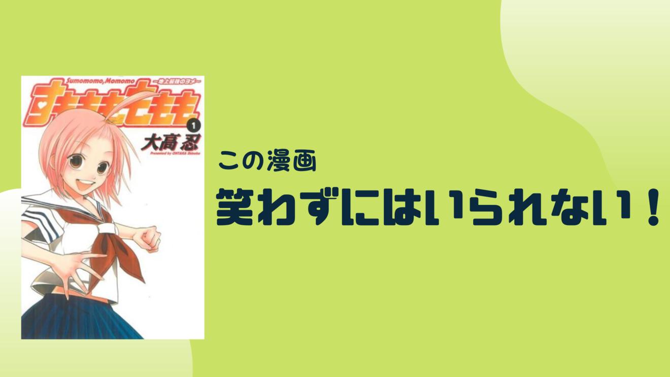漫画「すもももももも」が無料で読める!全12巻の見所をネタバレ紹介!