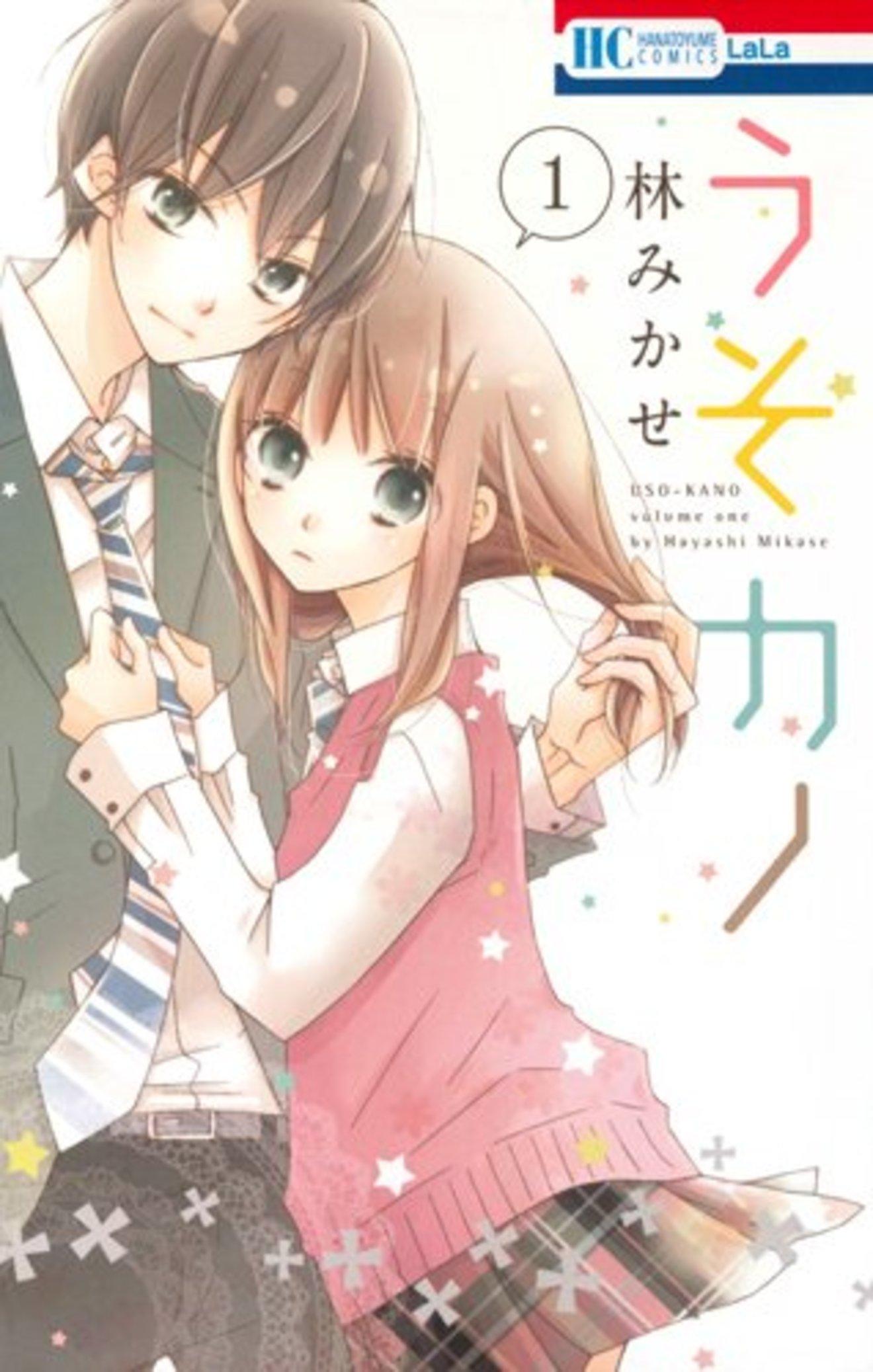 『うそカノ』が無料で読める!登場人物の魅力を最新10巻までネタバレ紹介!