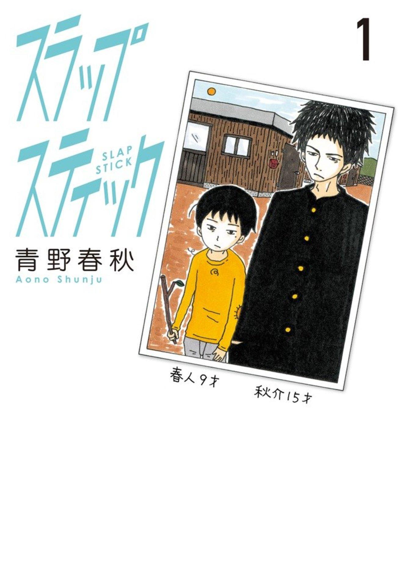 『スラップスティック』が無料!退廃的な日常漫画の見所を全巻ネタバレ紹介!