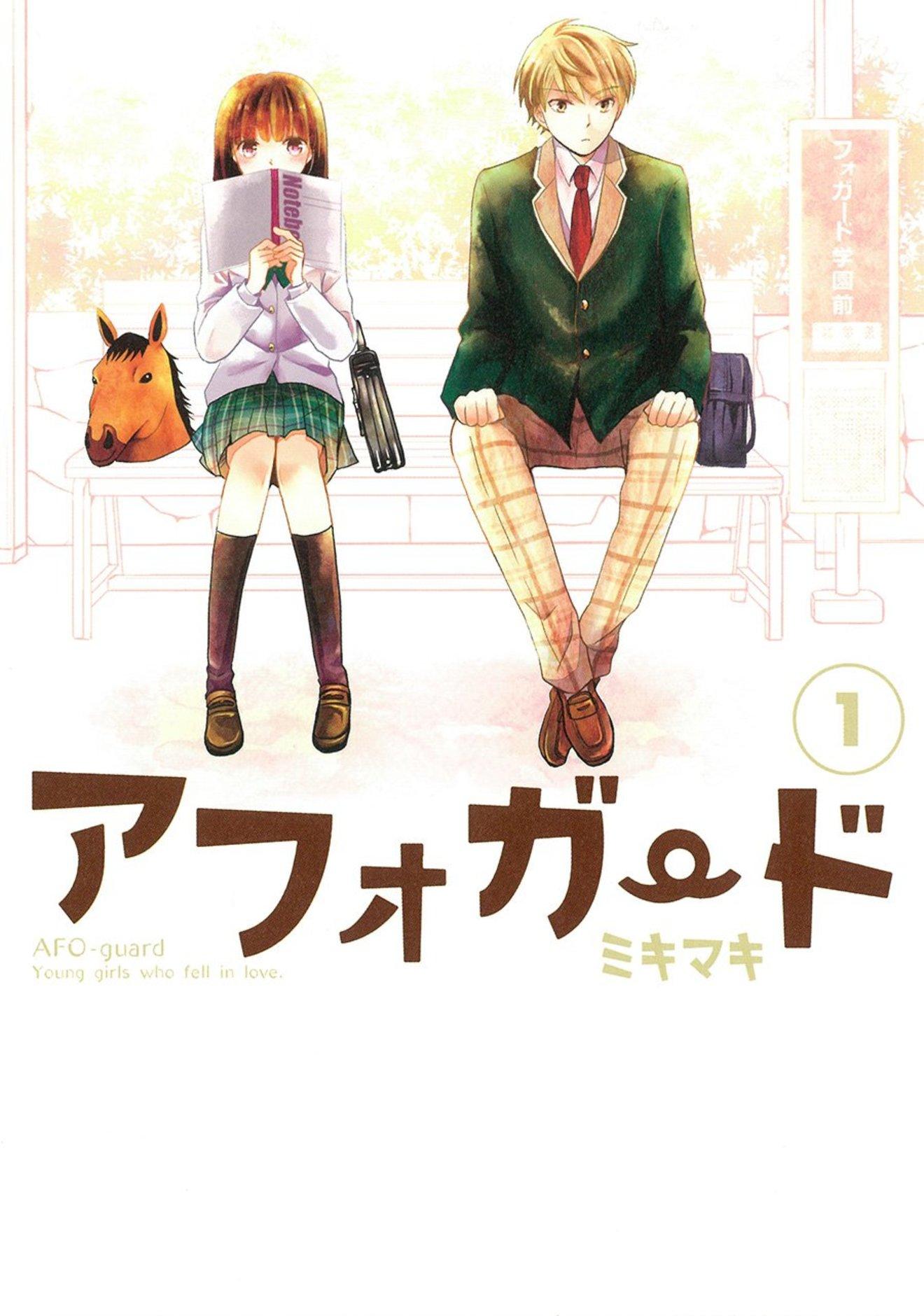 『アフォガード』が無料!斬新すぎな恋愛漫画の見所を全巻ネタバレ紹介!