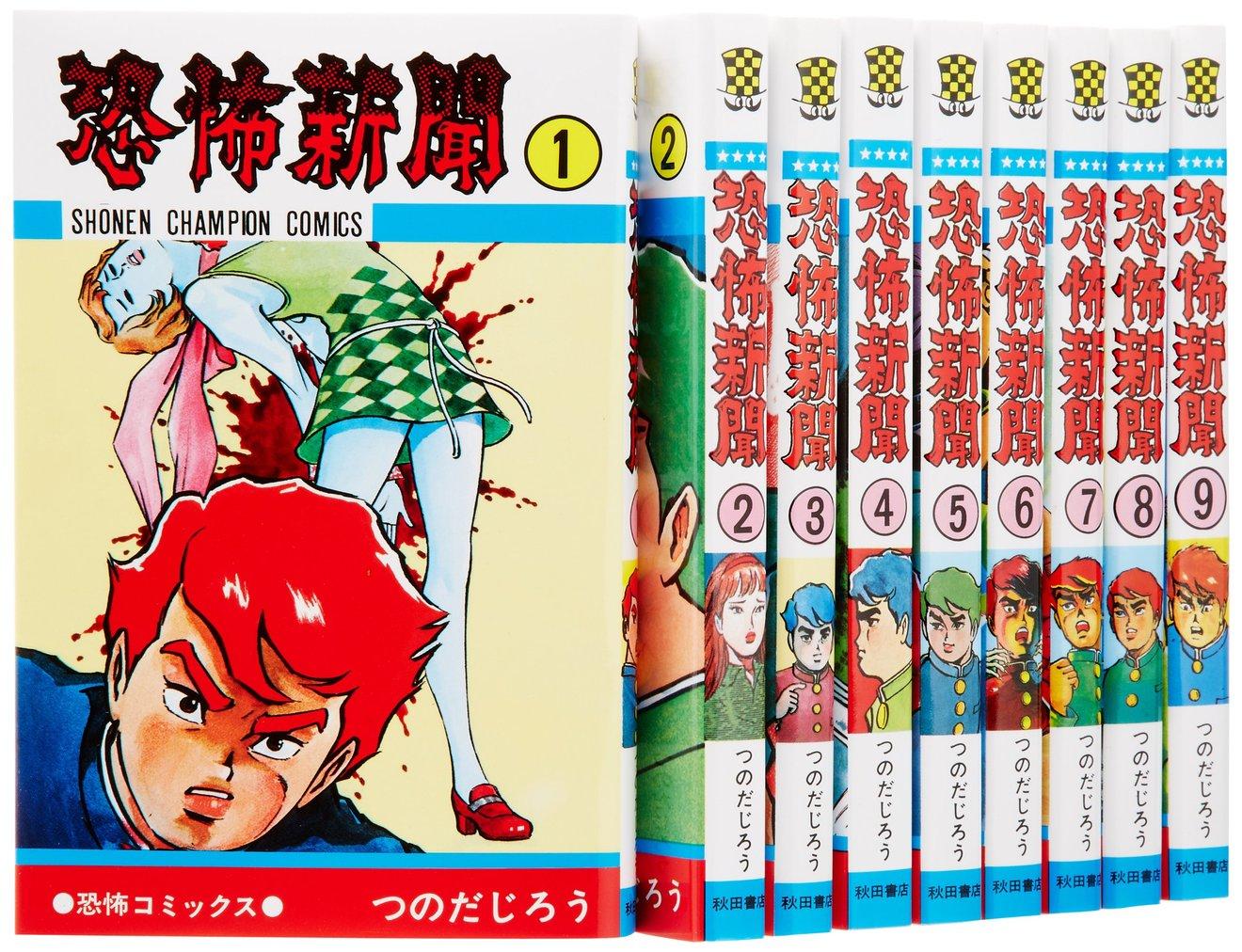 つのだじろう作『恐怖新聞』が無料!名作ホラー漫画の魅力をナナメから読む!