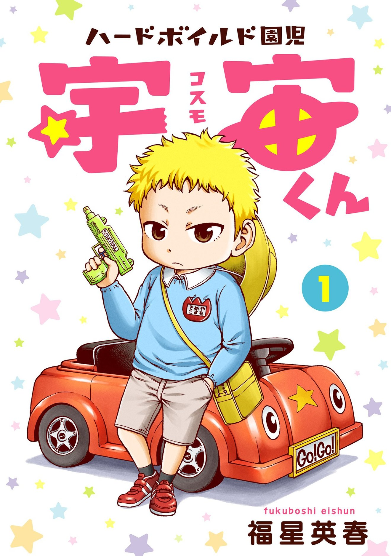 『ハードボイルド園児宇宙くん』が面白い!園児が渋いギャグ漫画をネタバレ!