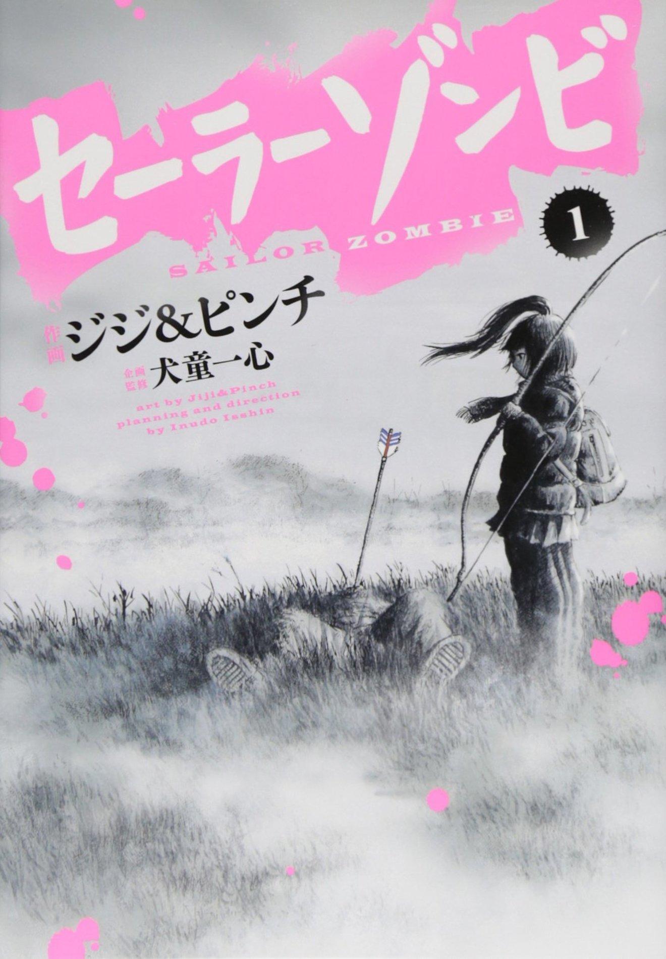 漫画『セーラーゾンビ』が面白い!魅力を最終回まで全巻ネタバレ紹介!
