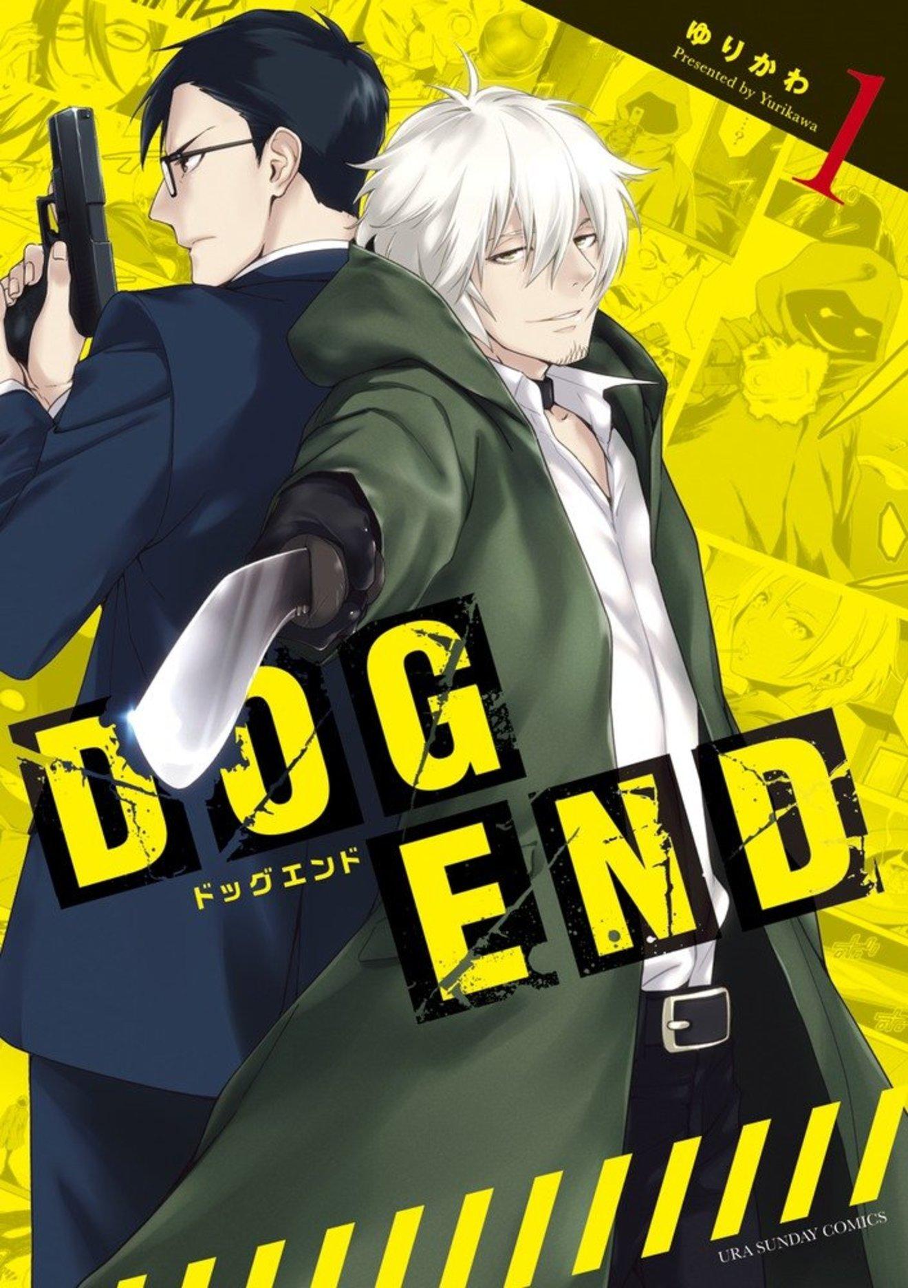 『DOG END』が無料で読める!登場人物と4巻までの見所をネタバレ紹介