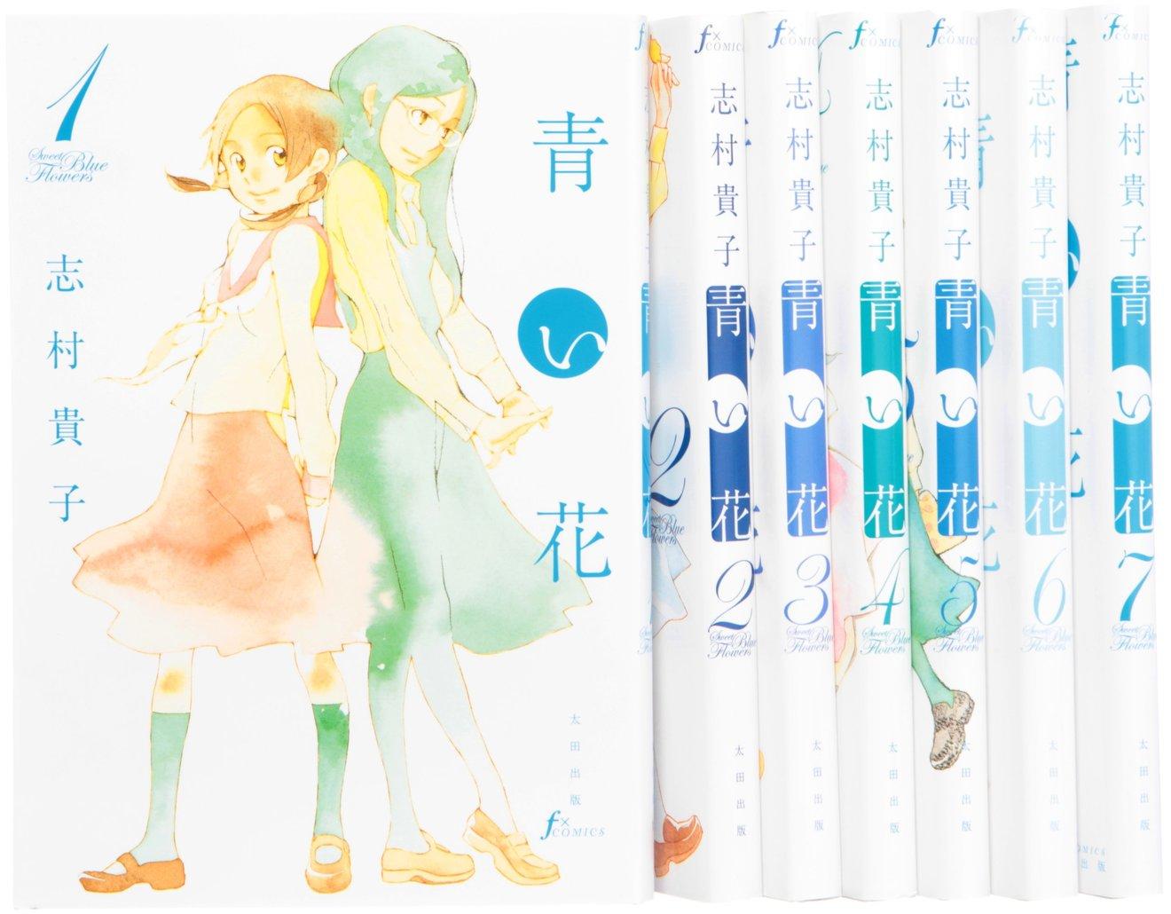 『青い花』になぜ心惹かれるのか。名作百合漫画の魅力をネタバレ考察!