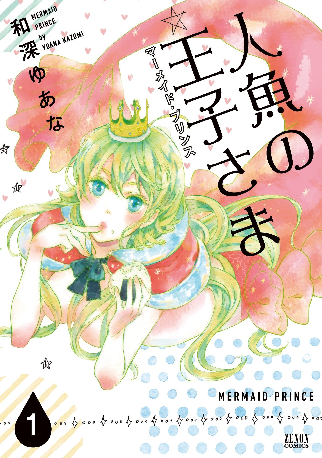 漫画『人魚の王子さま』はBL?TS?な新展開!全巻ネタバレ紹介!