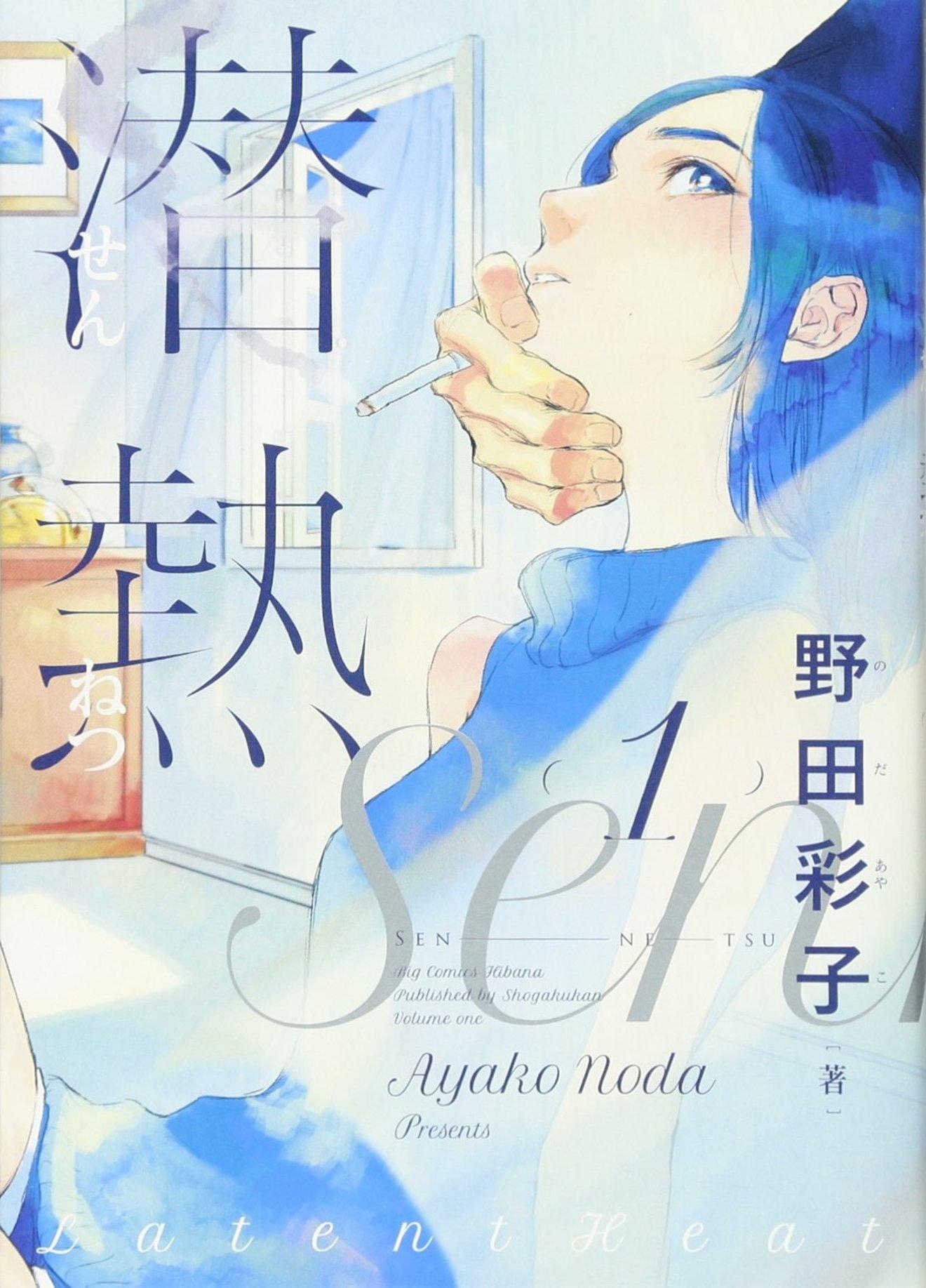 『潜熱』2巻までの危険な魅力をネタバレ紹介!大人の恋物語が面白い!