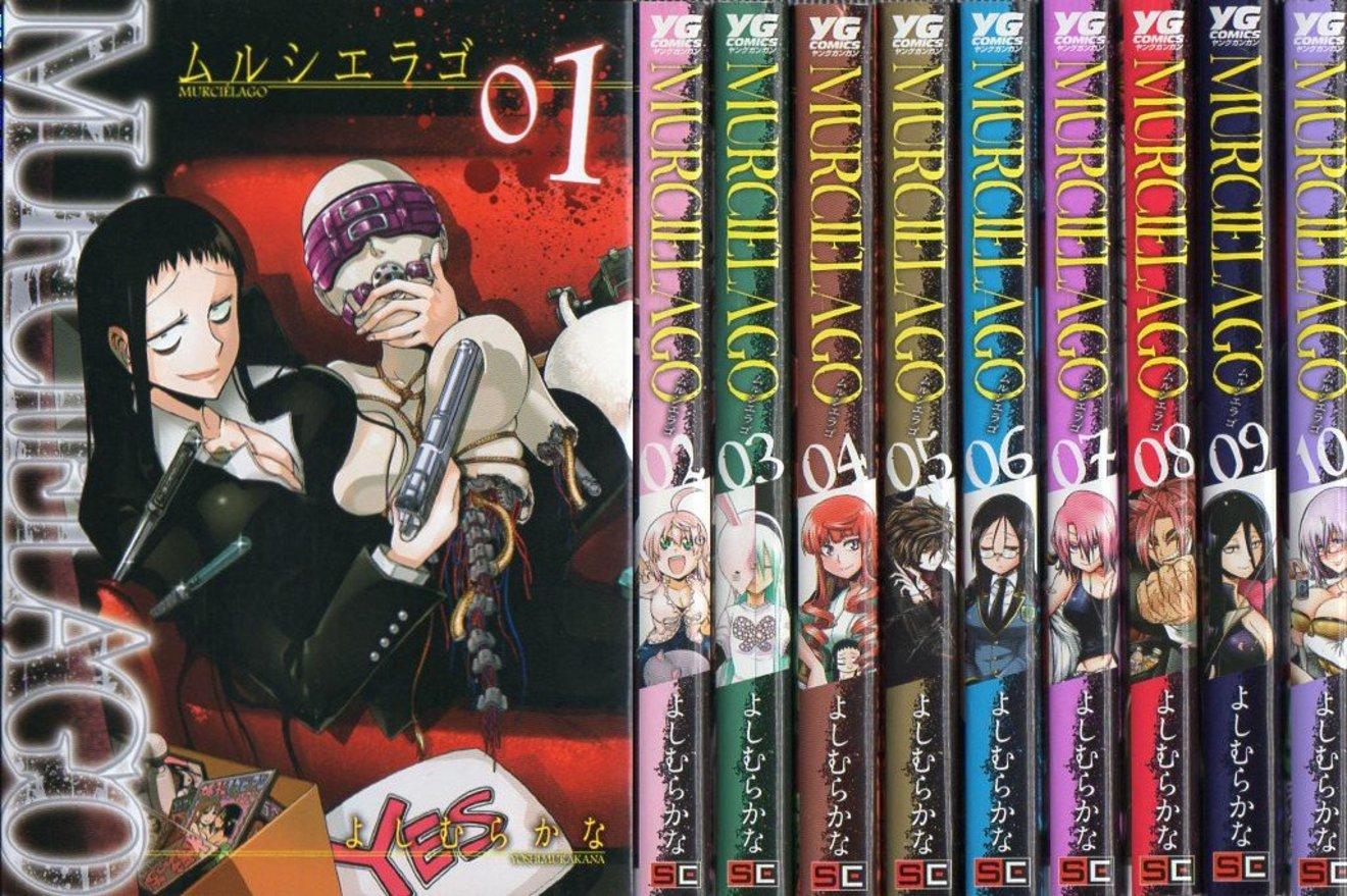 「ムルシエラゴ」が無料!ハードな百合漫画の魅力を12巻までネタバレ紹介!