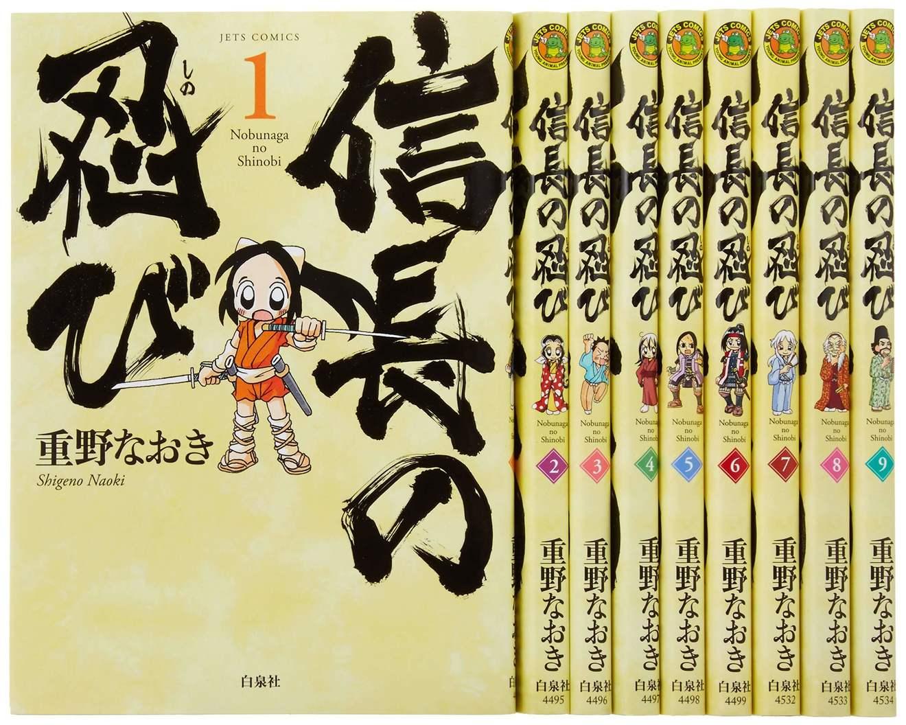 『信長の忍び』が無料!本格4コマ歴史漫画の魅力ネタバレ紹介!【アニメ化】