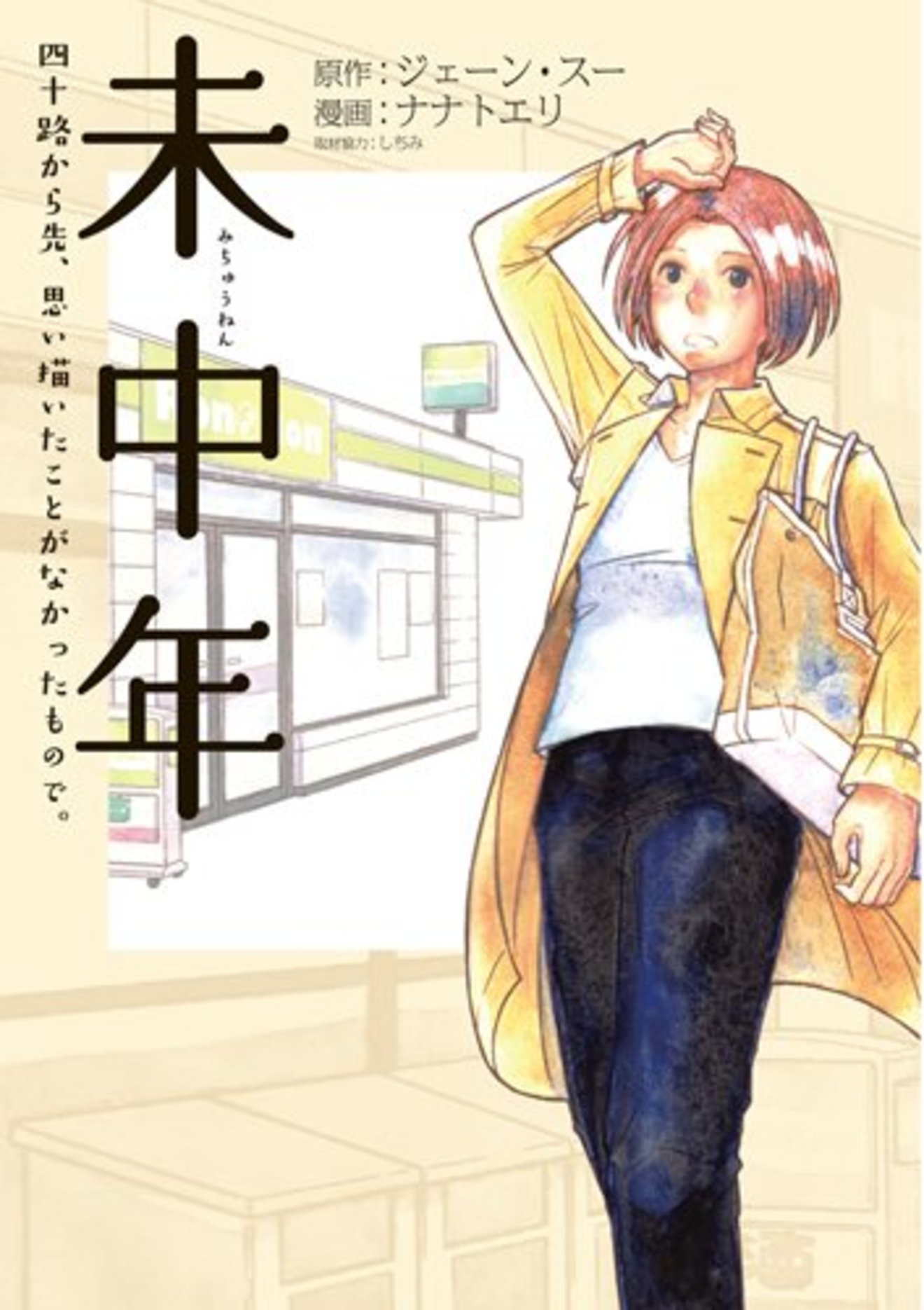 漫画「未中年」 が無料!OLの日常恋愛を描いた漫画の魅力をネタバレ紹介!