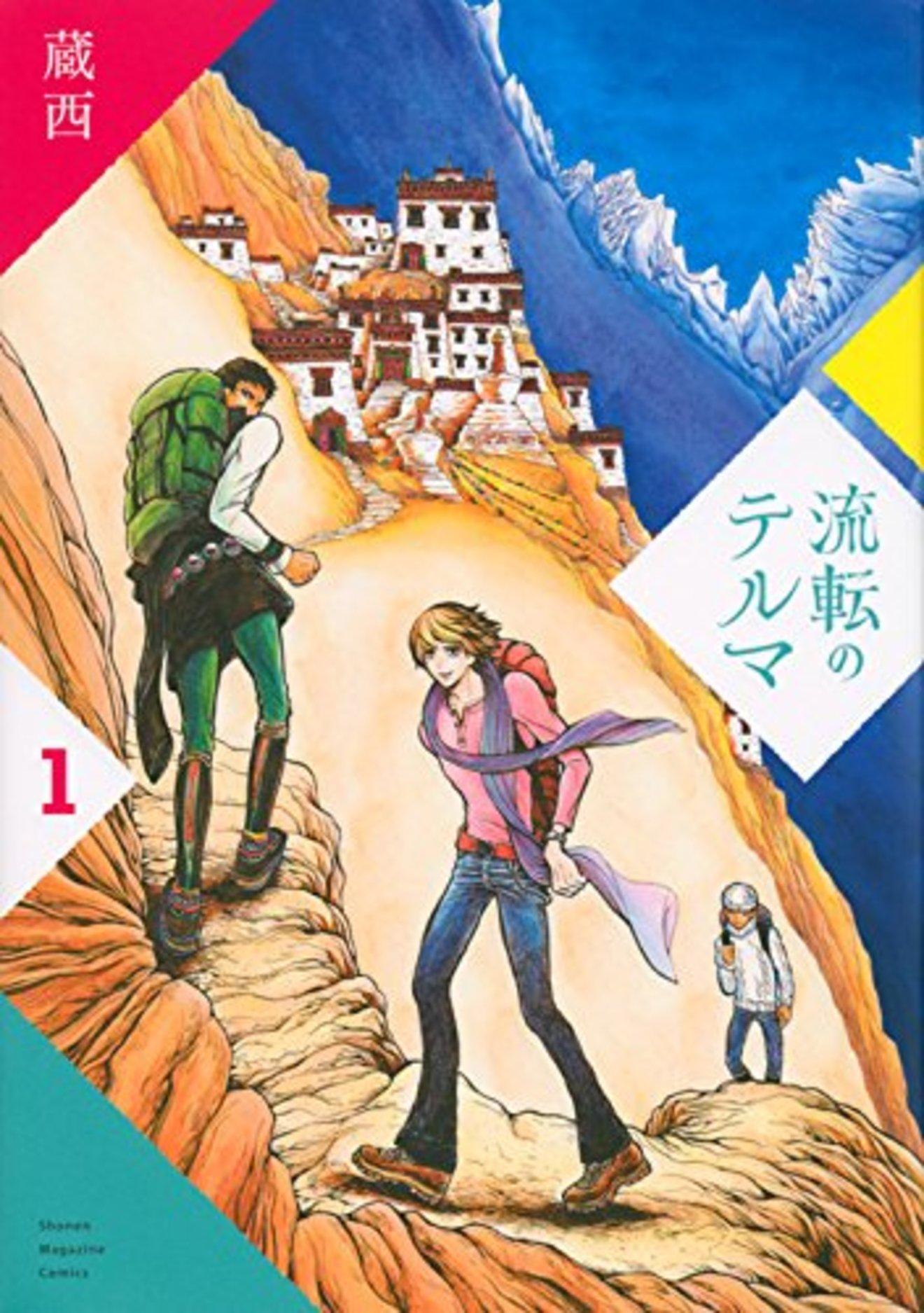 『流転のテルマ』の魅力を全4巻ネタバレ紹介!山岳×BLな隠れた名作!