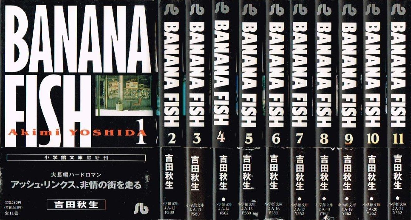 漫画「バナナフィッシュ」の登場人物、名言をネタバレ紹介!不朽の名作!