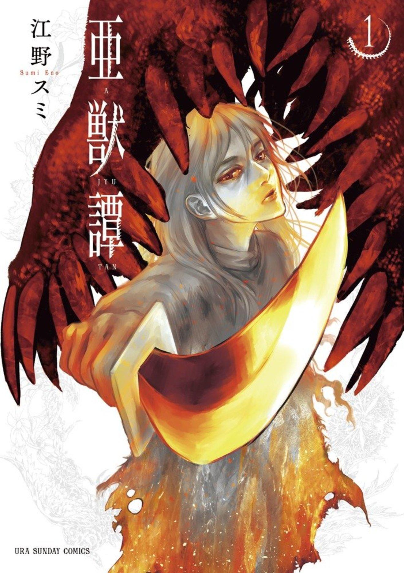 漫画『亜獣譚』が無料!登場人物とストーリーの魅力を4巻までネタバレ紹介!