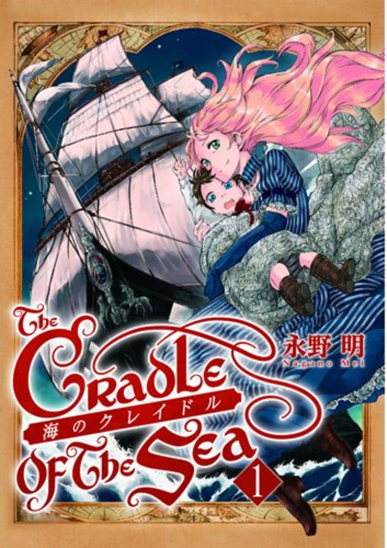 『海のクレイドル』の見所を全巻ネタバレ紹介!無料で読める本格海洋ロマン!