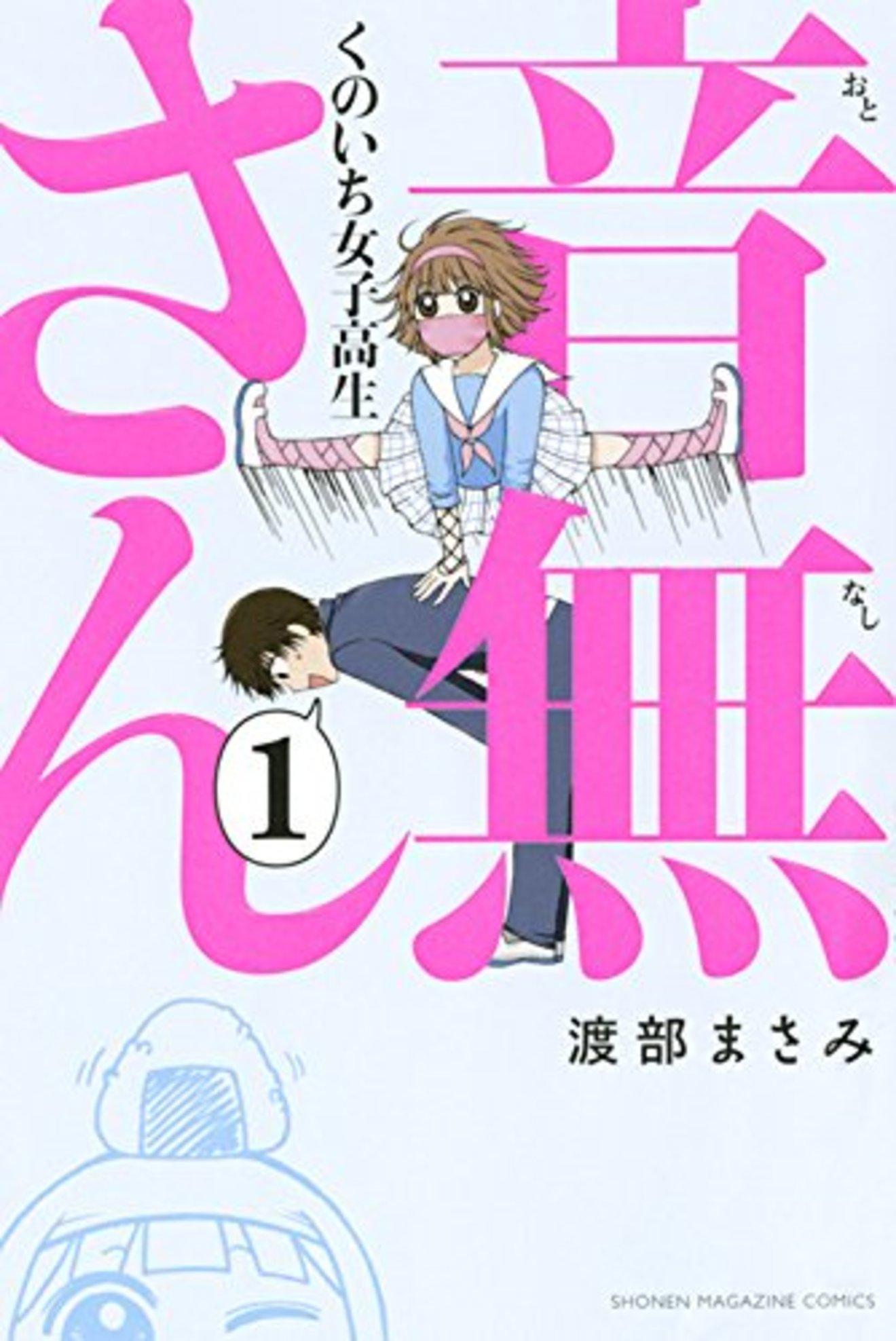 『くのいち女子高生音無さん』の魅力を全巻ネタバレ紹介!面白い!
