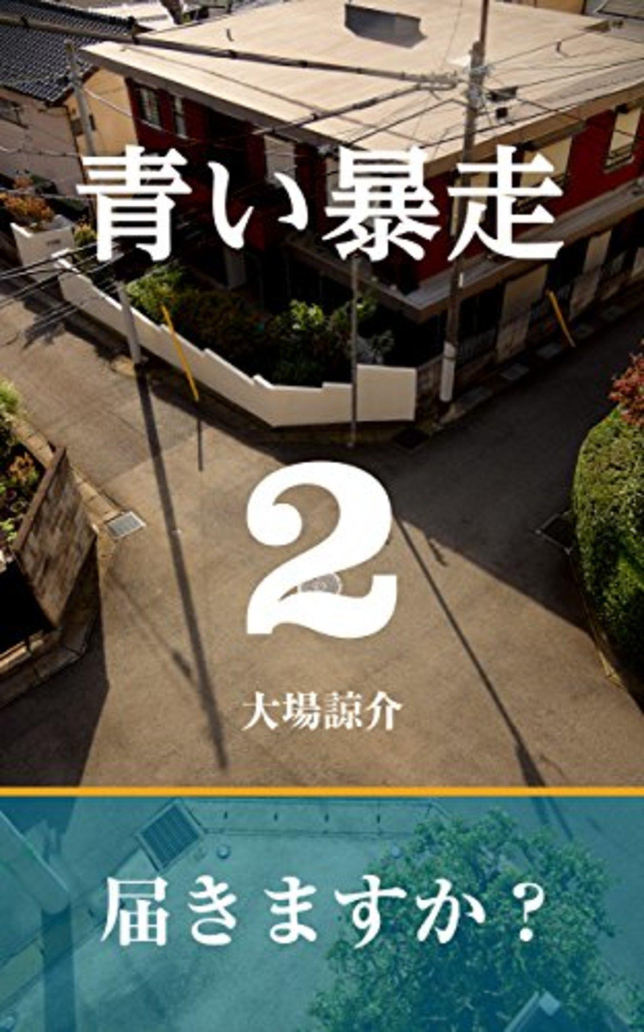 【連載小説】「CROSS ROAD」第4話【毎週土曜更新】