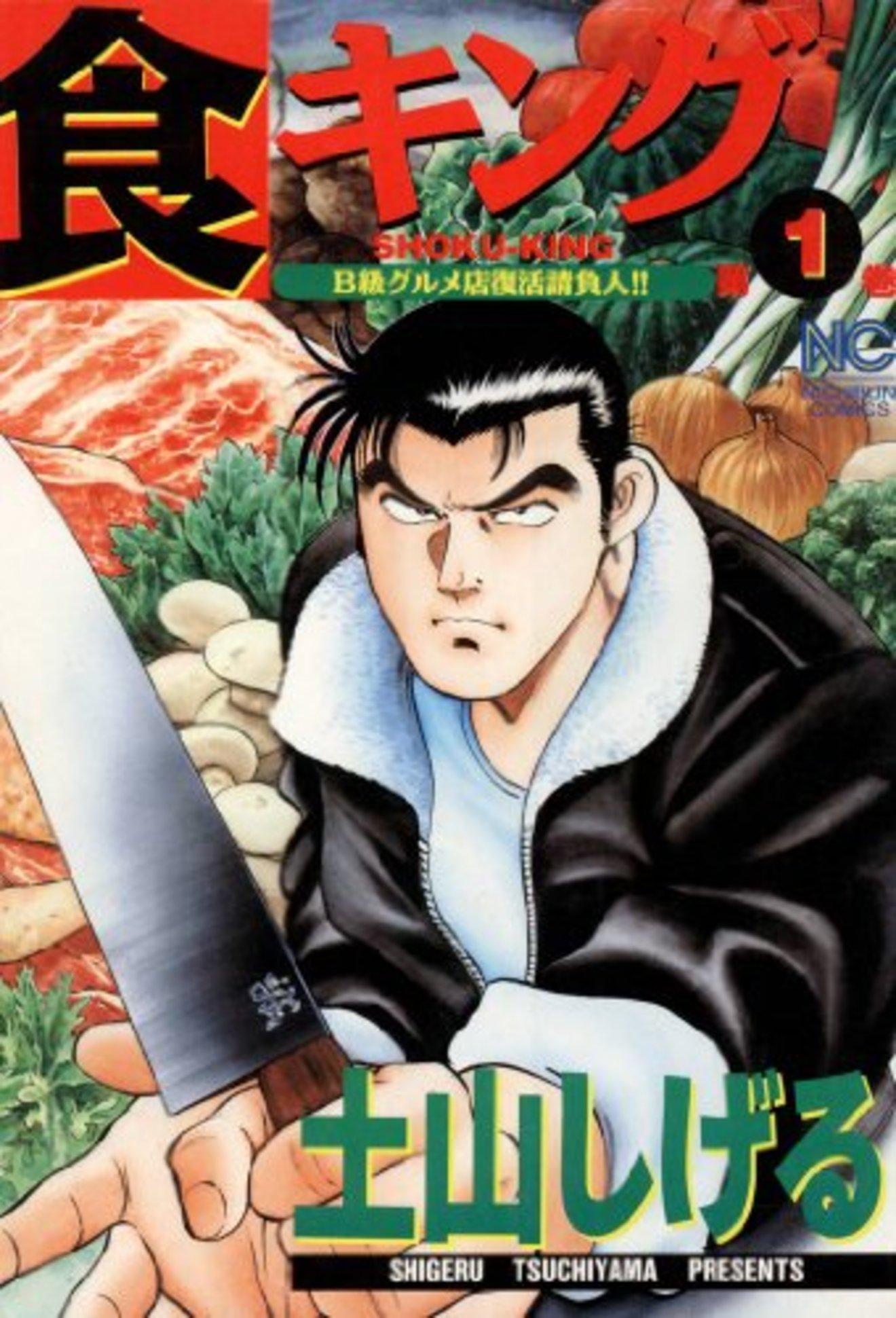 無料で読める漫画『食キング』のパワー溢れるクレイジーさをネタバレ紹介!