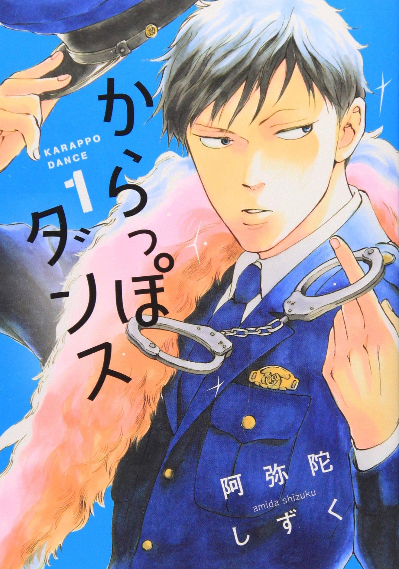 漫画『からっぽダンス』のドルオタ×変態なカップルの恋を全巻ネタバレ紹介!