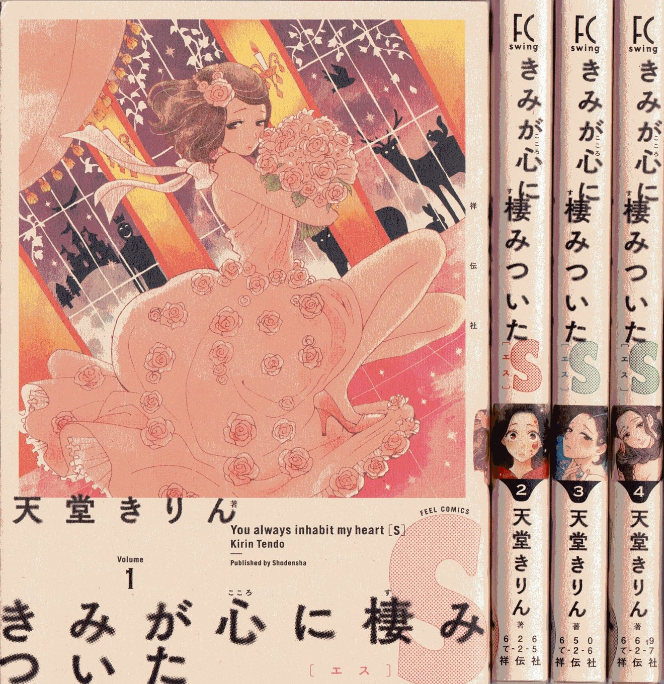漫画『きみが心に棲みついた』が無料!全巻の魅力をネタバレ紹介!