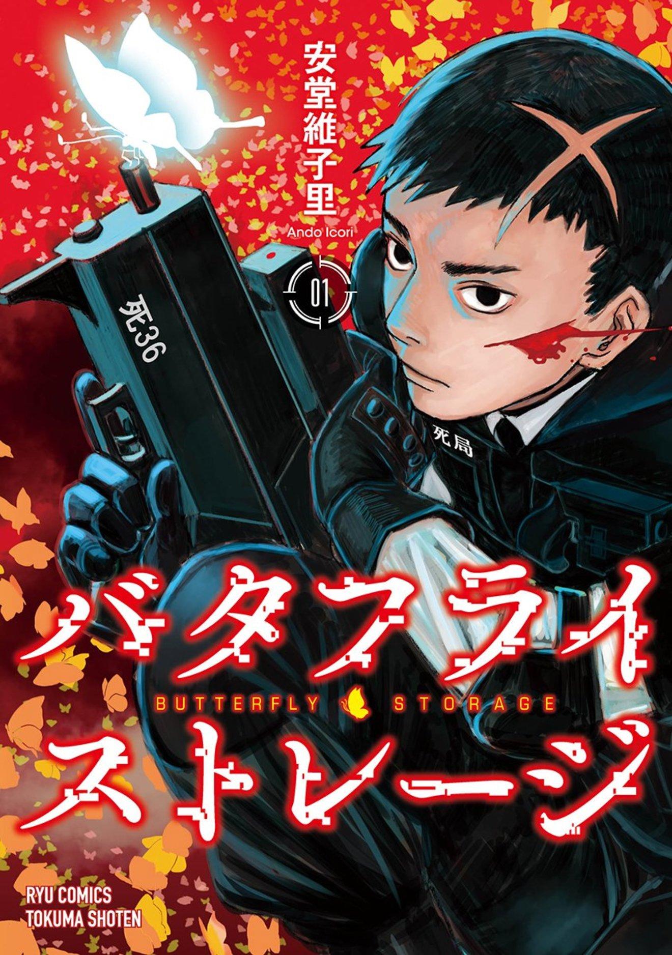 無料で読める『バタフライ・ストレージ』の魅力を2巻までネタバレ紹介!