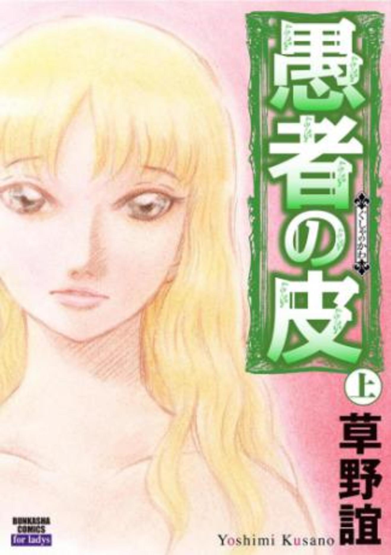 無料で読める漫画『愚者の皮』の魅力をネタバレ紹介!人は心って、本当に?