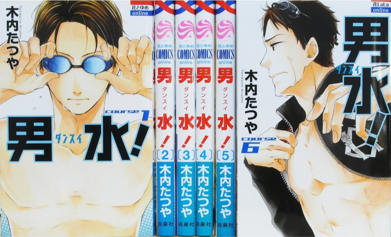 漫画「男水」が無料で読める!キャラと7巻の展開から魅力をネタバレ紹介