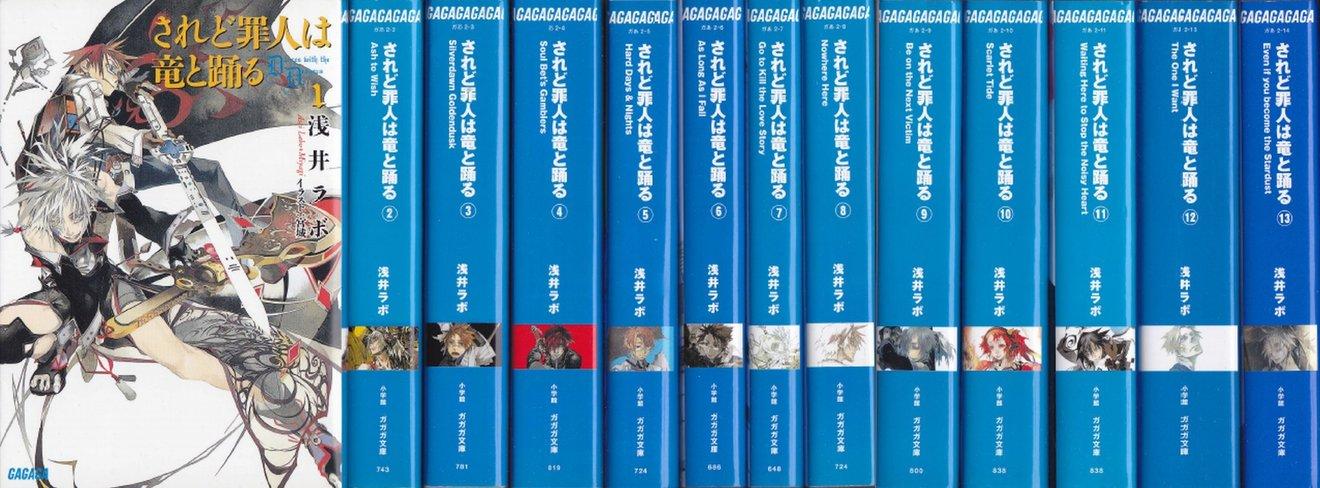 『されど罪人は竜と踊る』の魅力を全巻ネタバレ紹介!2018年アニメ化!