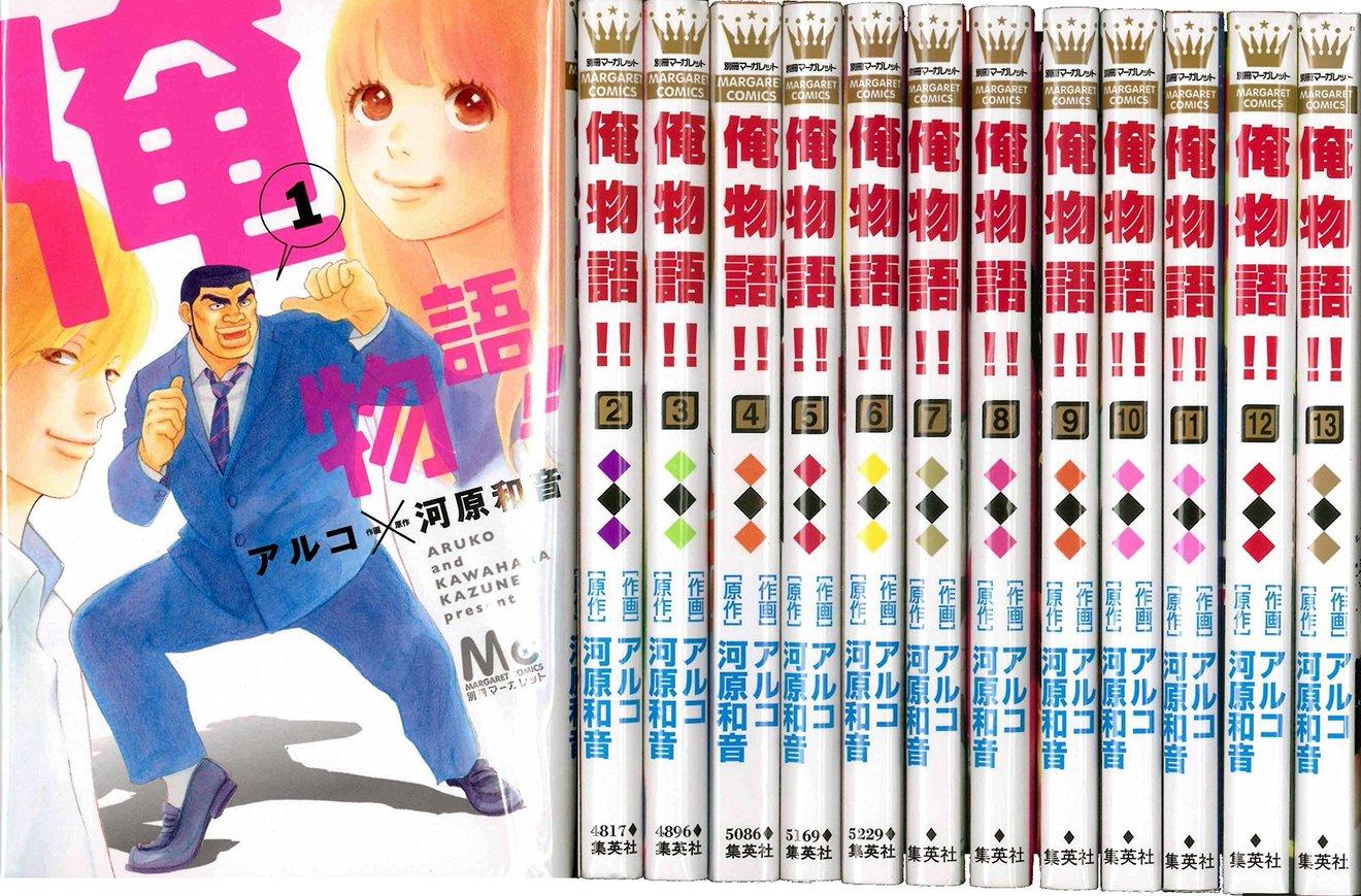 ヤスコ と ケンジ 漫画 ネタバレ