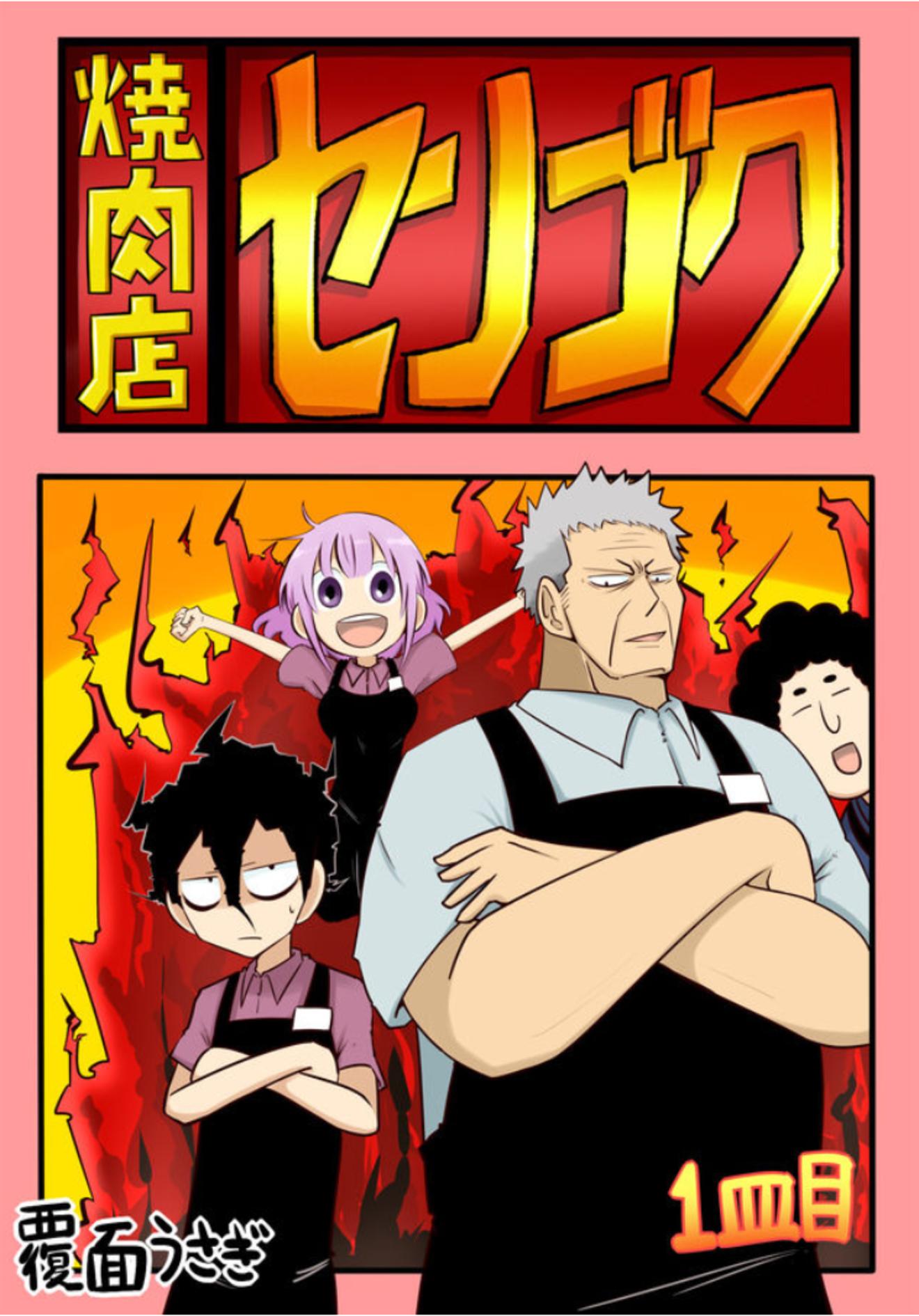 漫画『焼肉店センゴク』が無料!登場人物の魅力をネタバレ紹介【アニメ化】