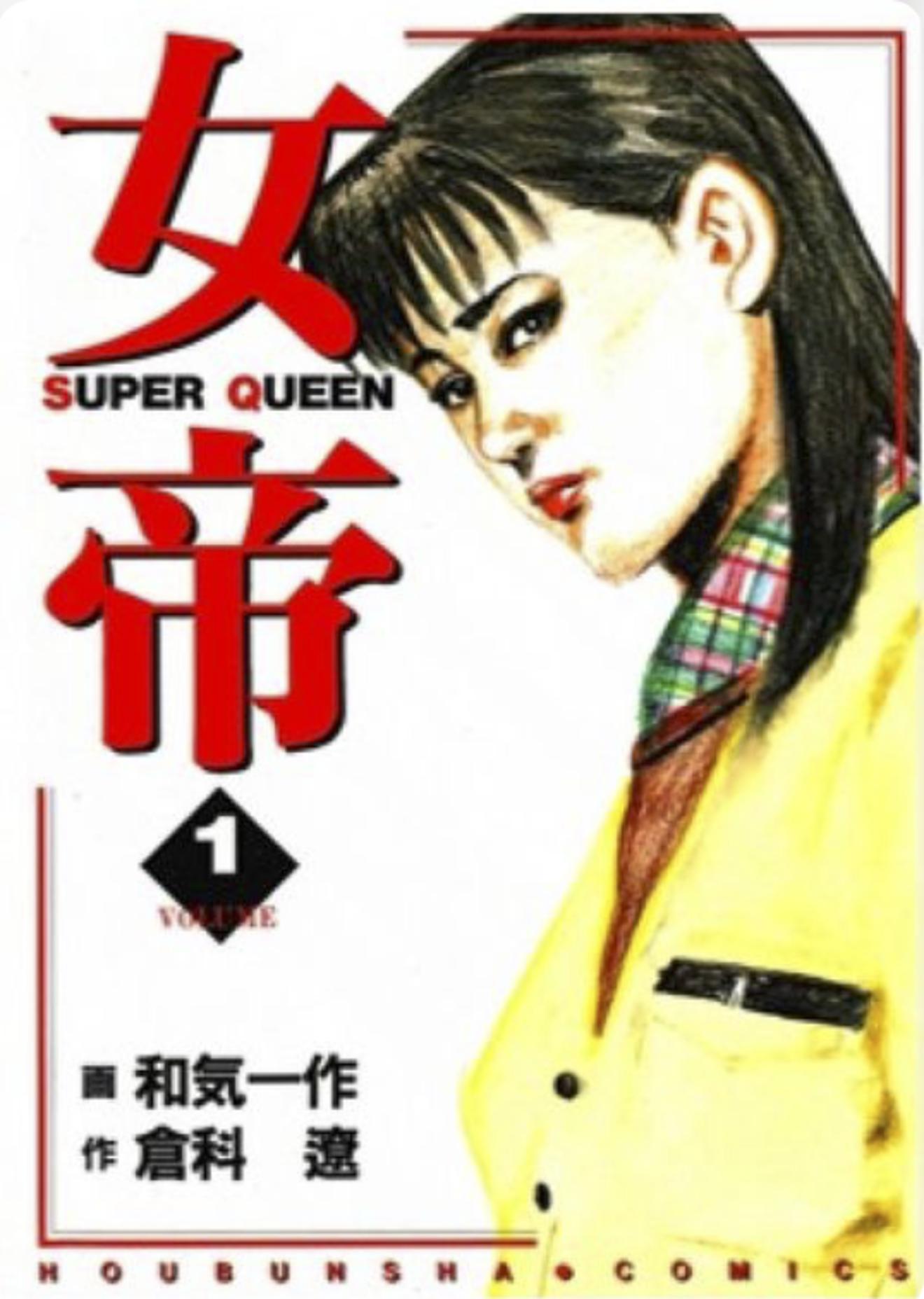 漫画『女帝』が面白い!全24巻、彩香の激動の人生をネタバレ紹介!