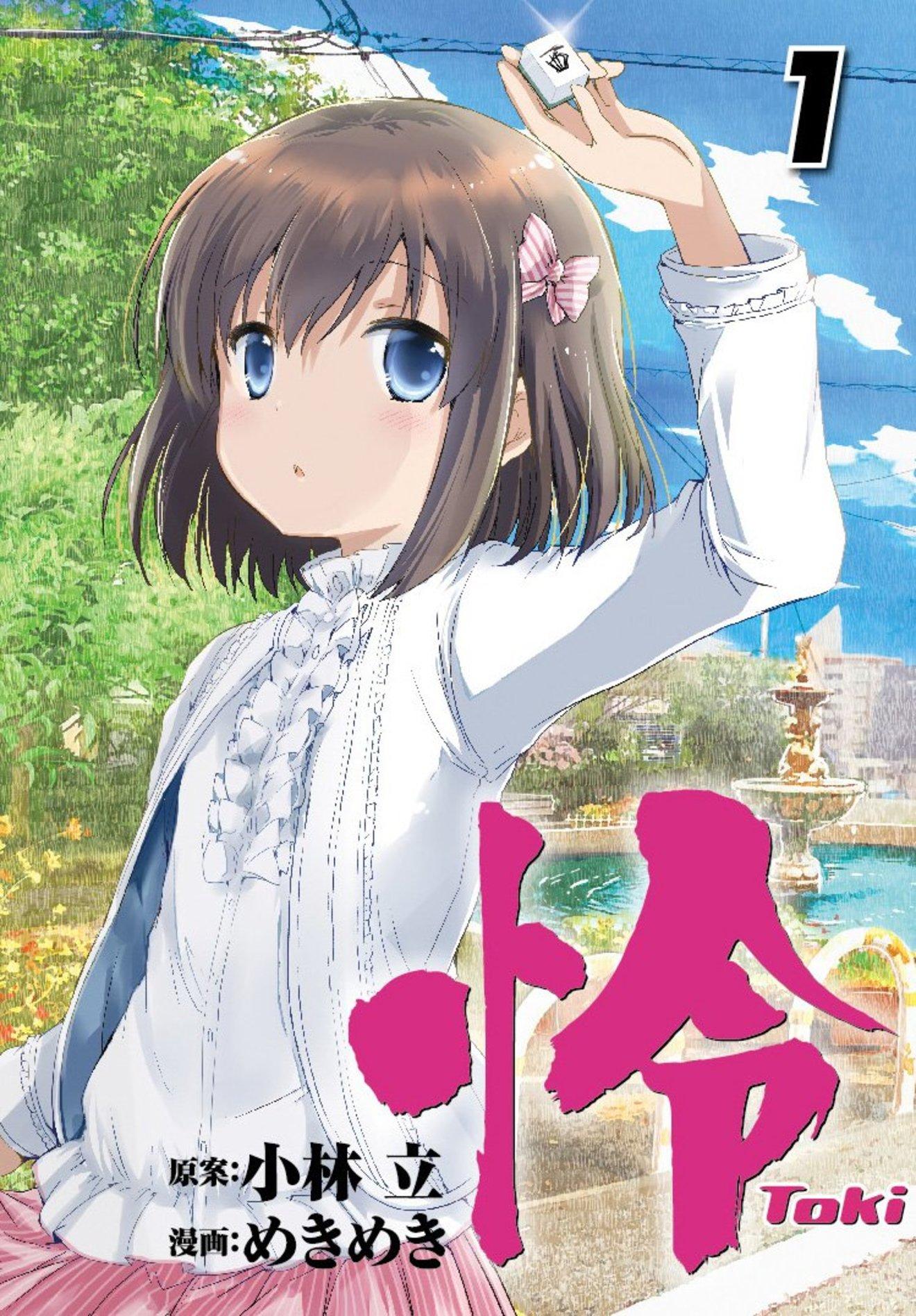 『怜-Toki-』の見所全巻ネタバレ紹介!「咲」未読でも面白い3つの理由