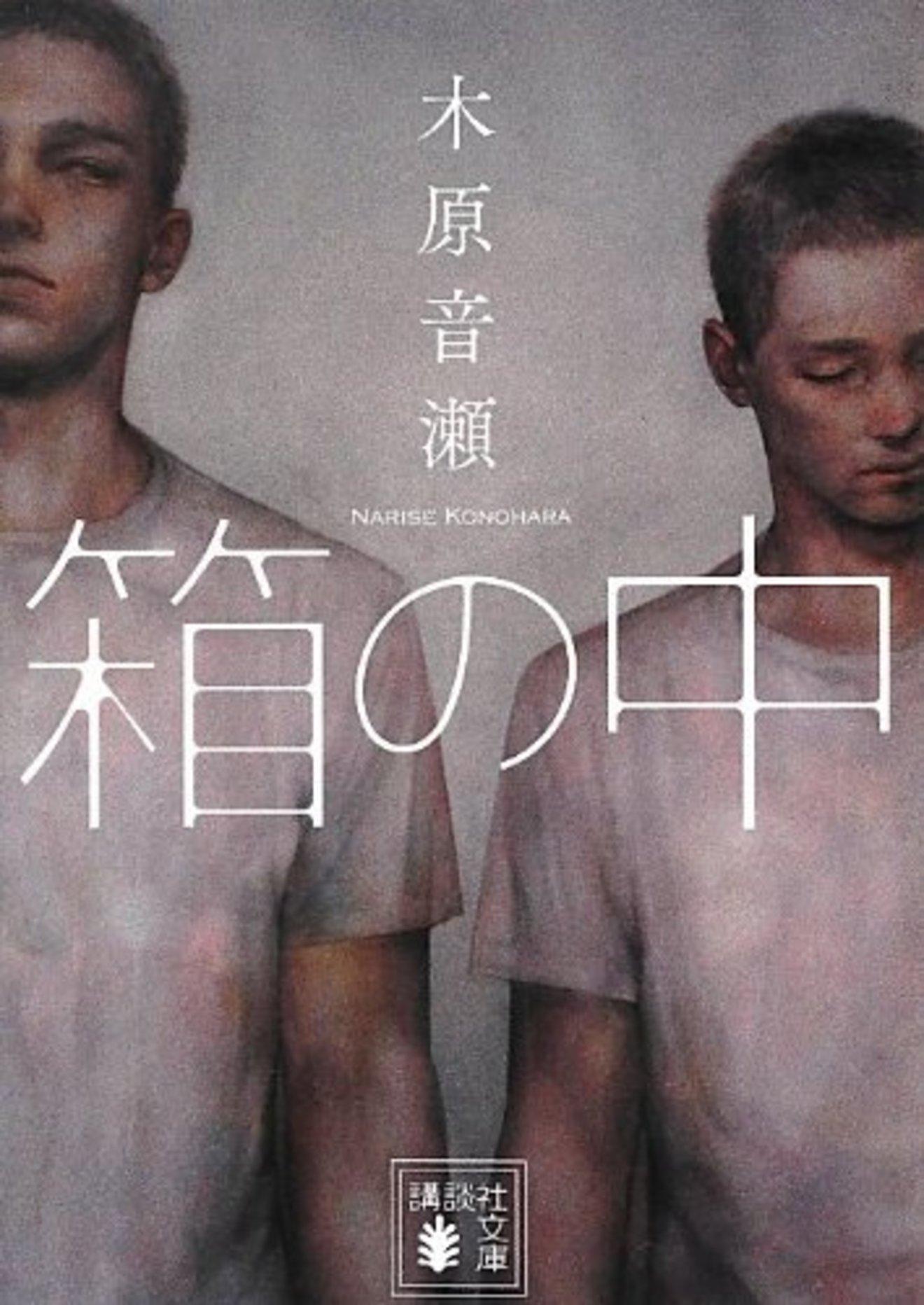 木原音瀬のおすすめBL小説ランキングベスト5!
