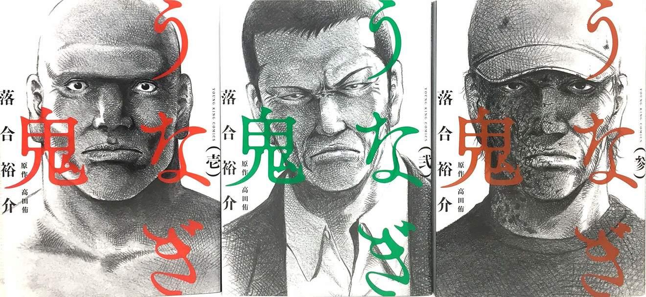 漫画『うなぎ鬼』の引き込まれる闇の怖さを全巻ネタバレ紹介!