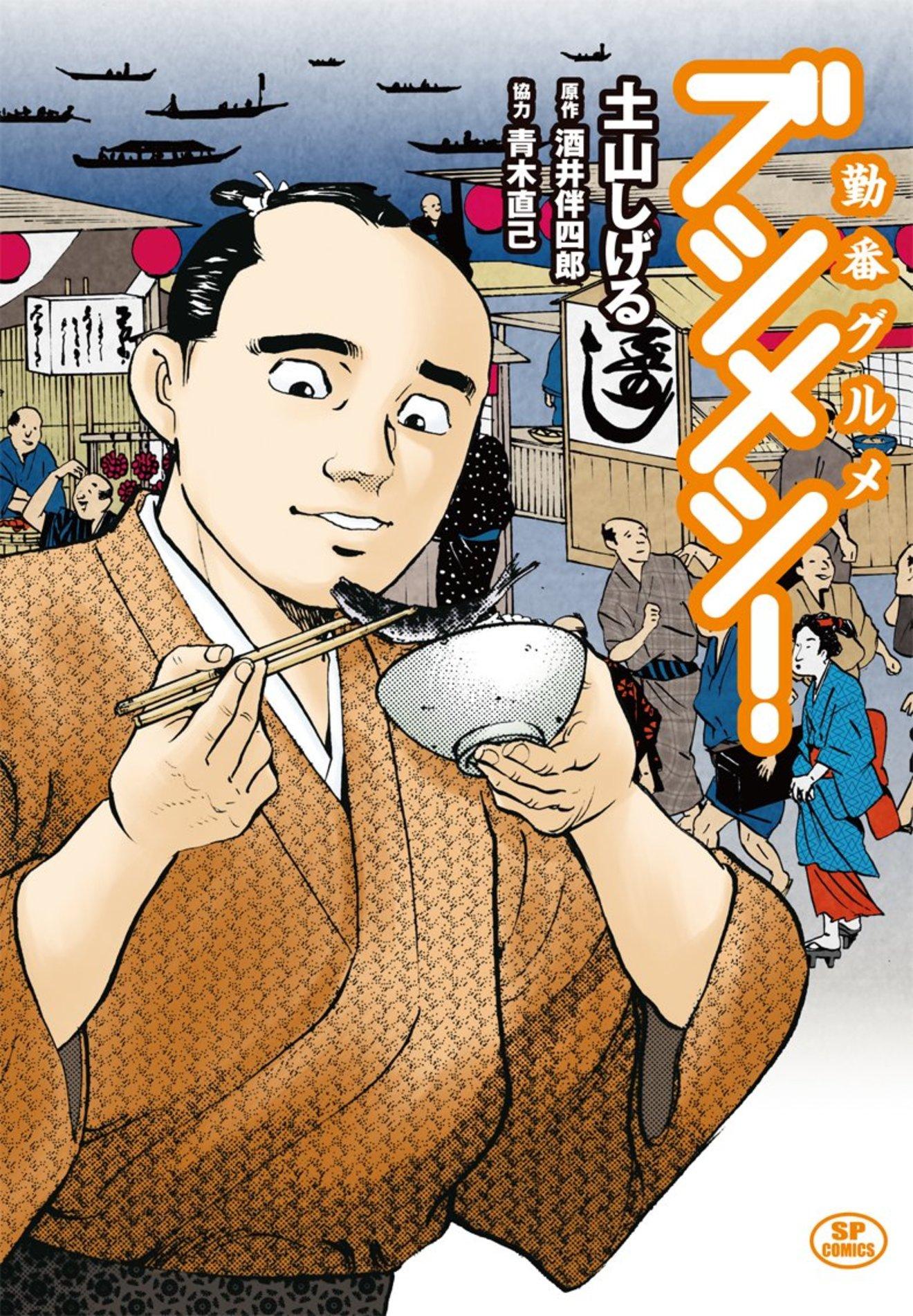 ドラマ原作漫画『勤番グルメブシメシ!』の魅力をネタバレ紹介!