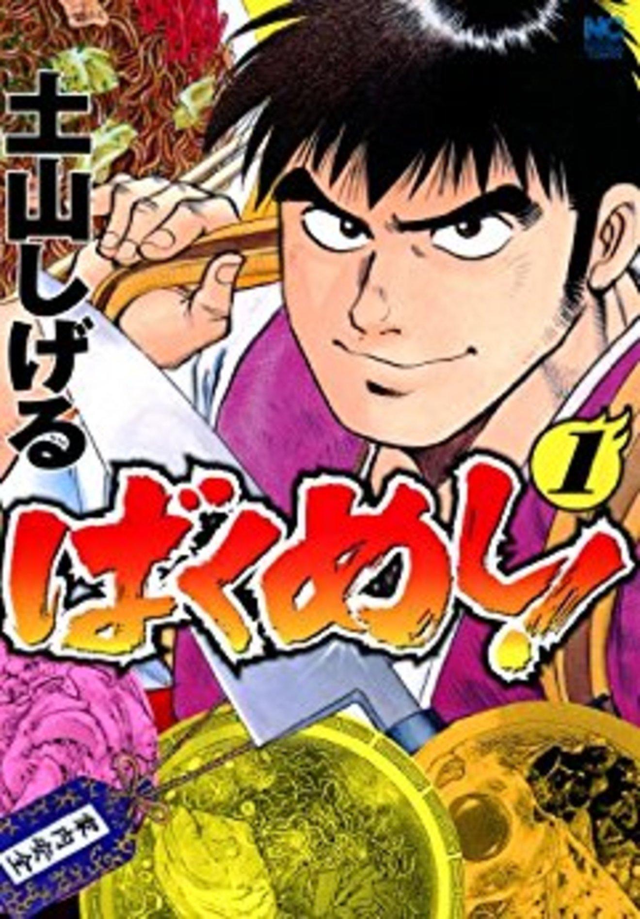 『ばくめし!』全6巻の見所をネタバレ紹介!ツッコミ必至!