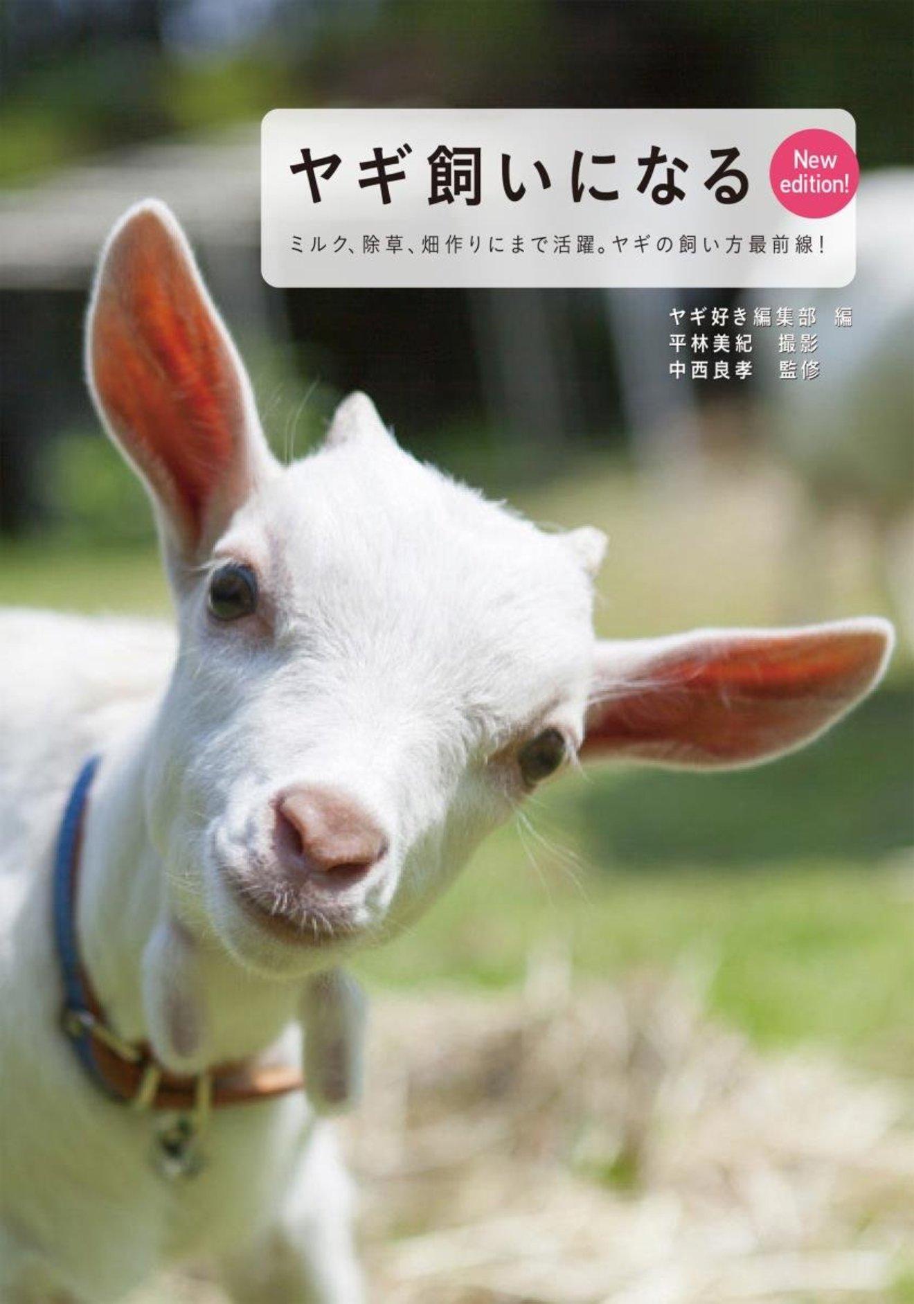 ヤギの目ってどうなってるの?生態から飼い方まで分かる本を紹介