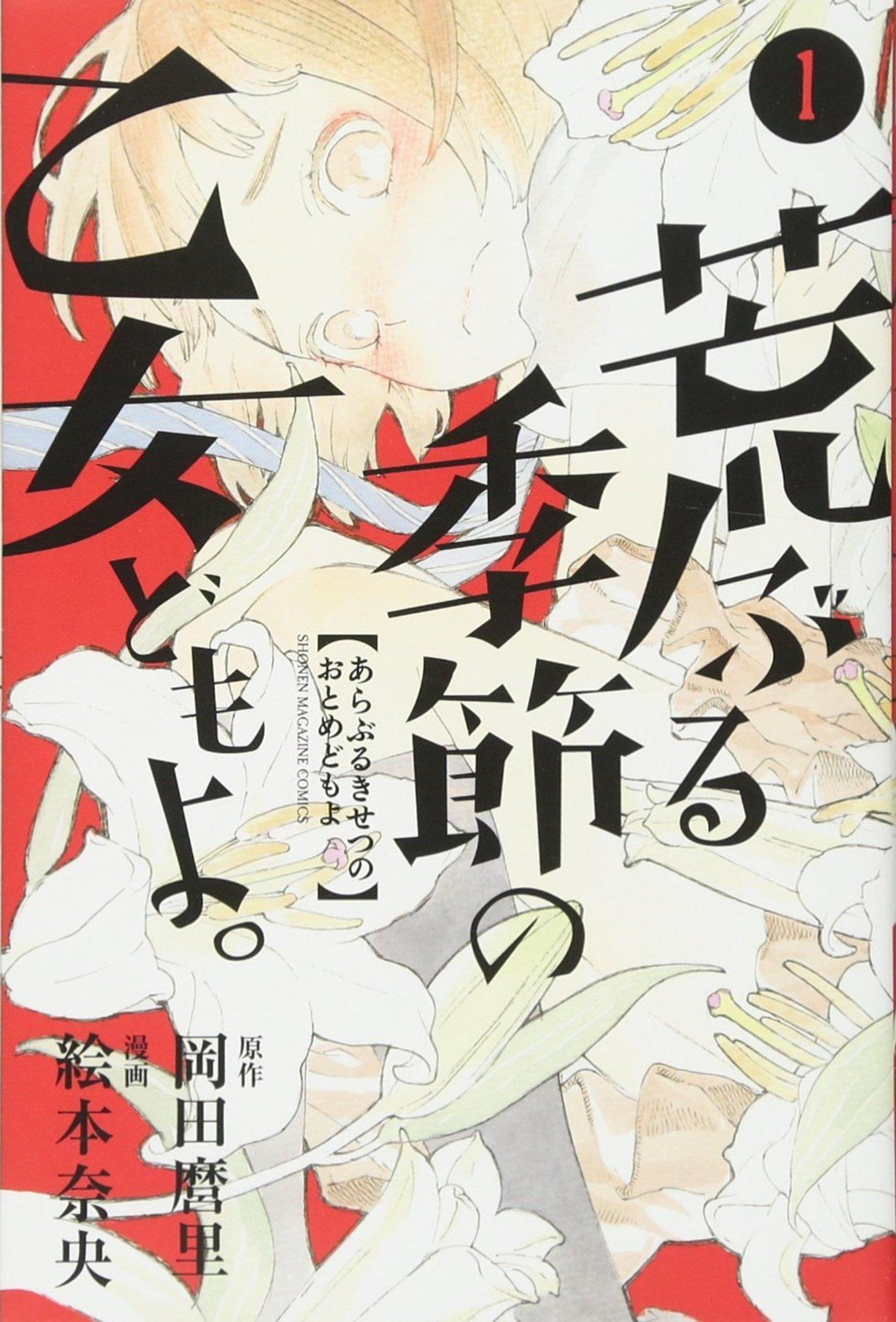 アニメ化『荒ぶる季節の乙女どもよ。』全巻ネタバレ!JKが真剣に性談義?