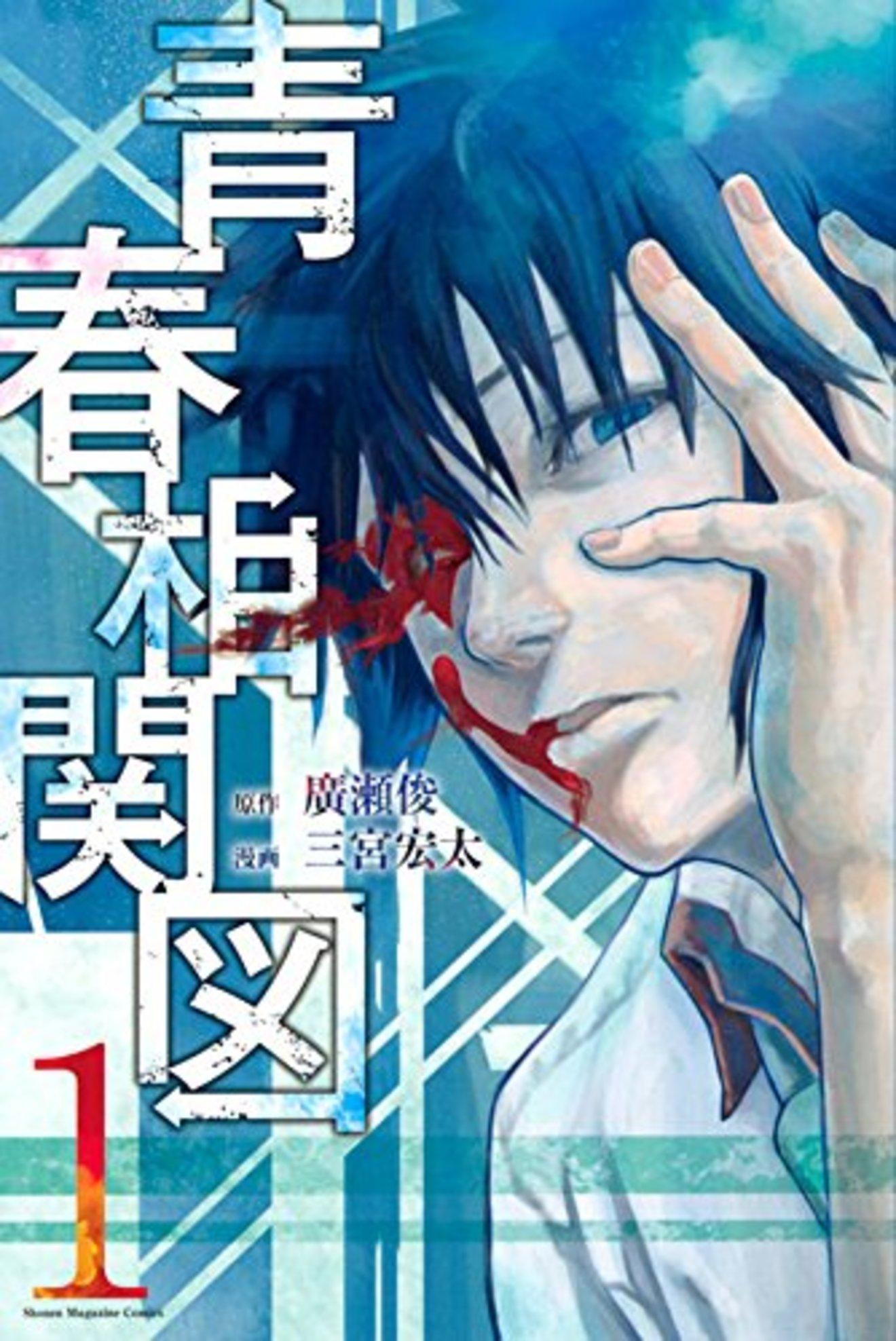 漫画『青春相関図』の圧倒的中毒性がやばい!【ネタバレ注意】
