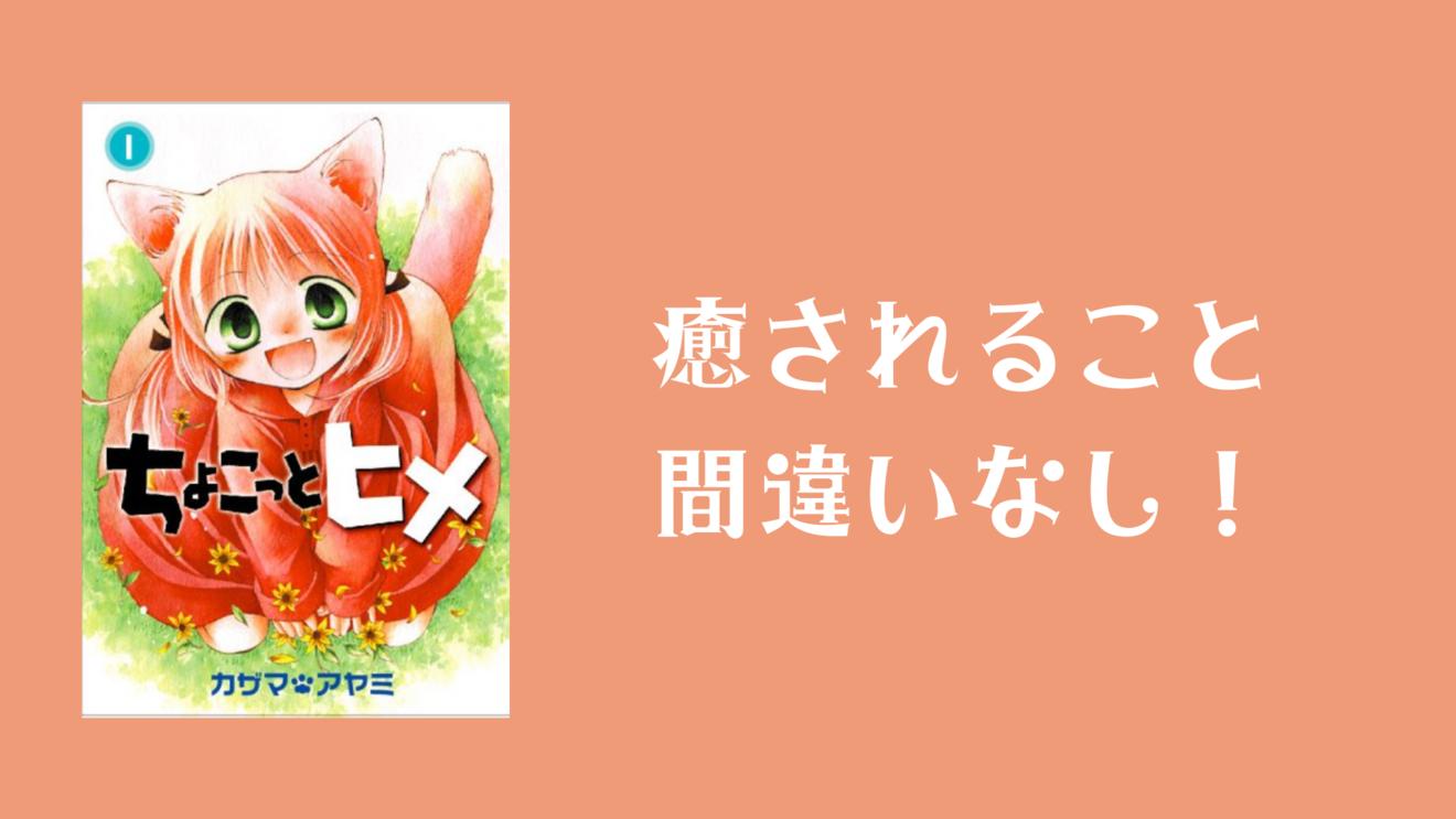 漫画『ちょこっとヒメ』が無料!猫が主人公のほのぼのとした魅力を紹介!
