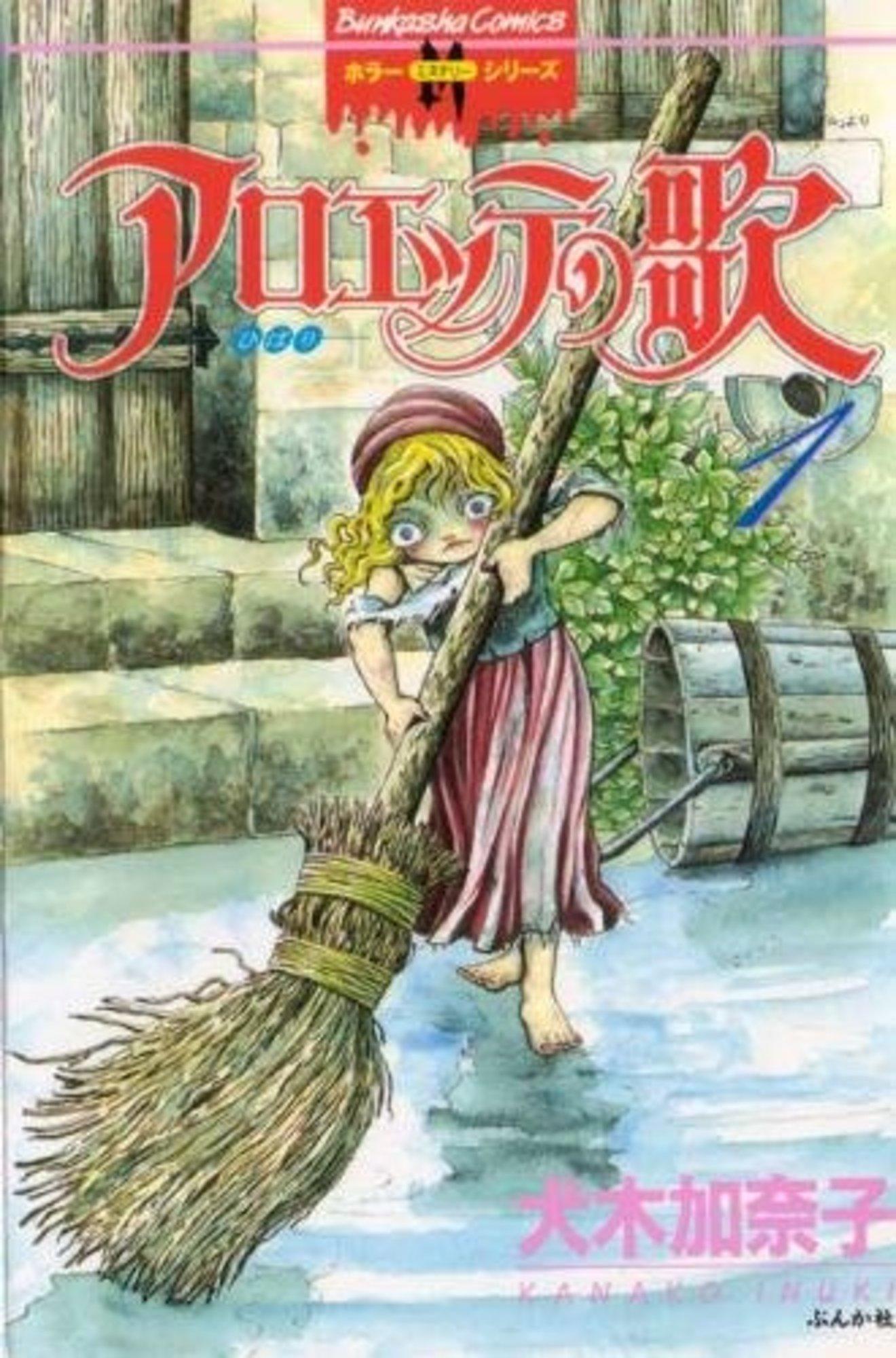 漫画『アロエッテの歌』の魅力を全巻ネタバレ紹介!人間を描き切った名作!