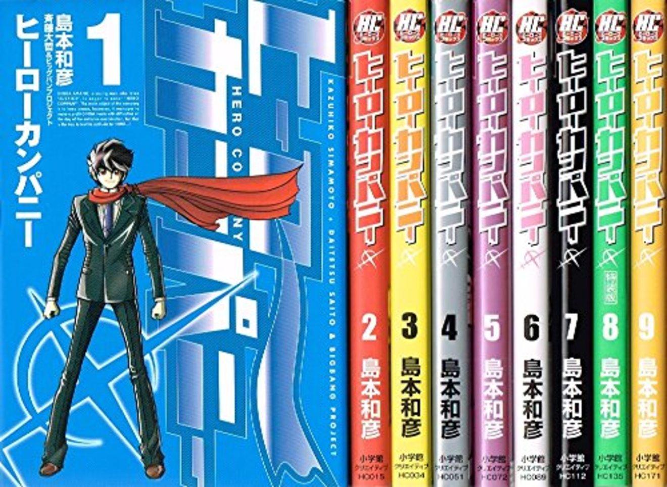 『ヒーローカンパニー』の魅力を最新10巻までネタバレ紹介!面白い!